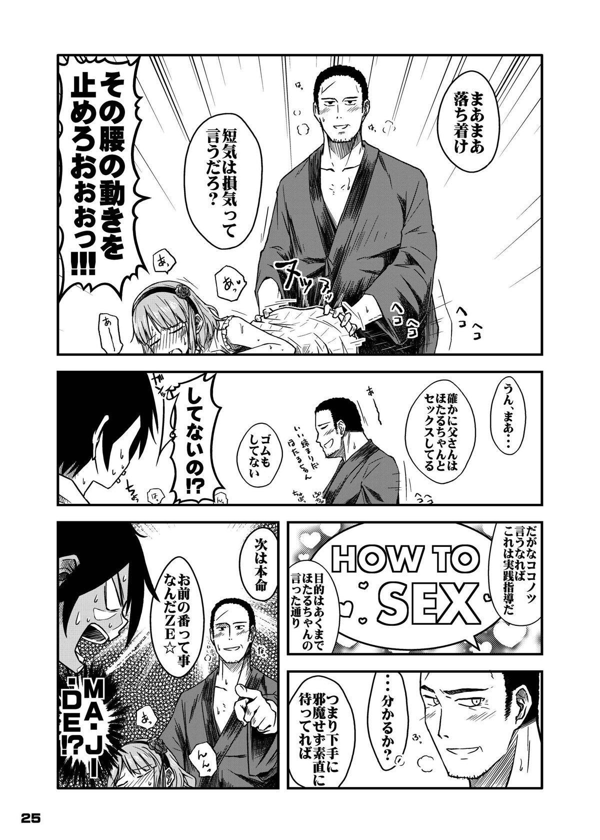 Chinchin Tsukkomarechau Onnanoko-tachi no Hon 23