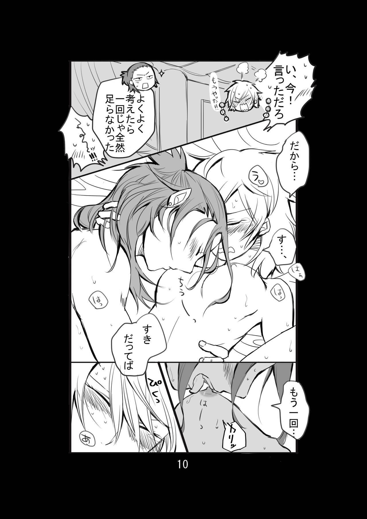 新婚言ノ葉編 10