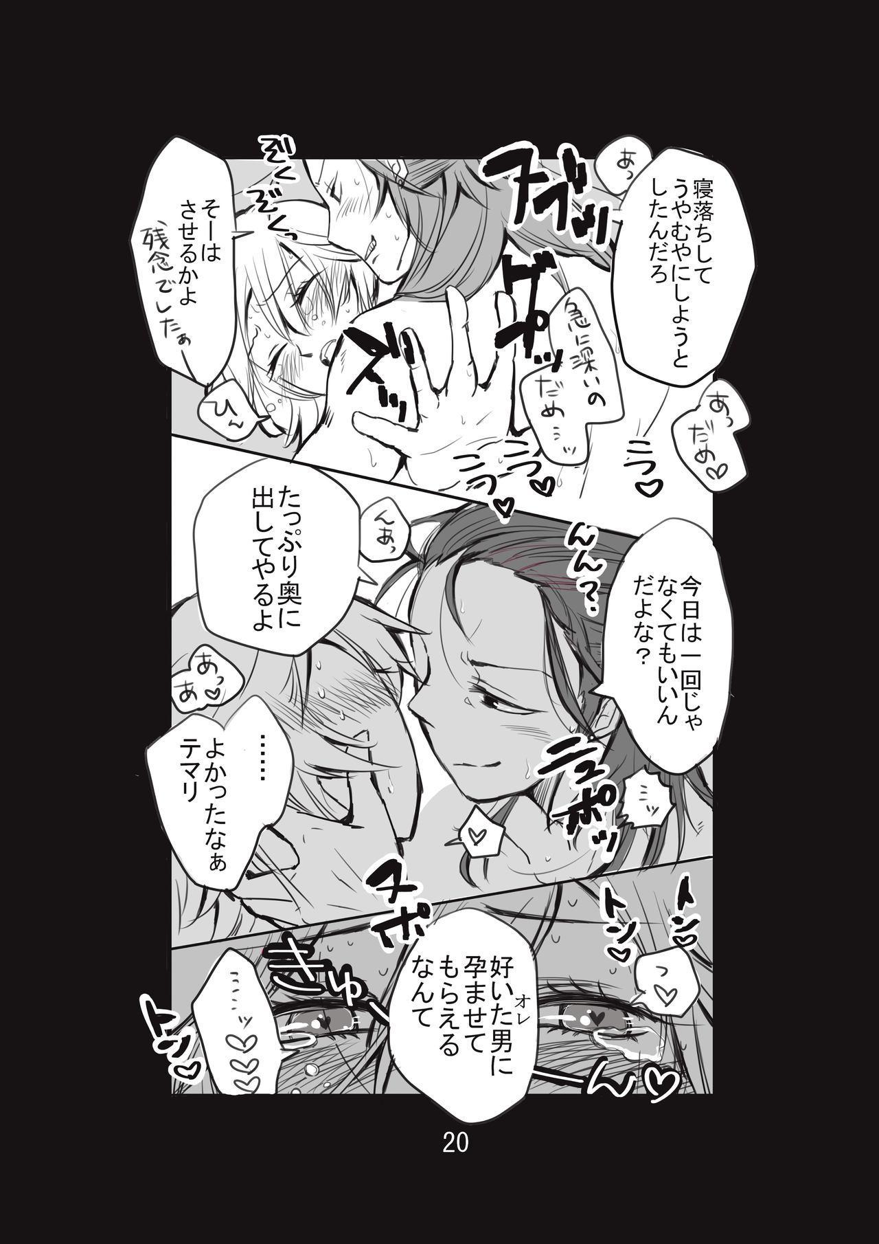 新婚言ノ葉編 20