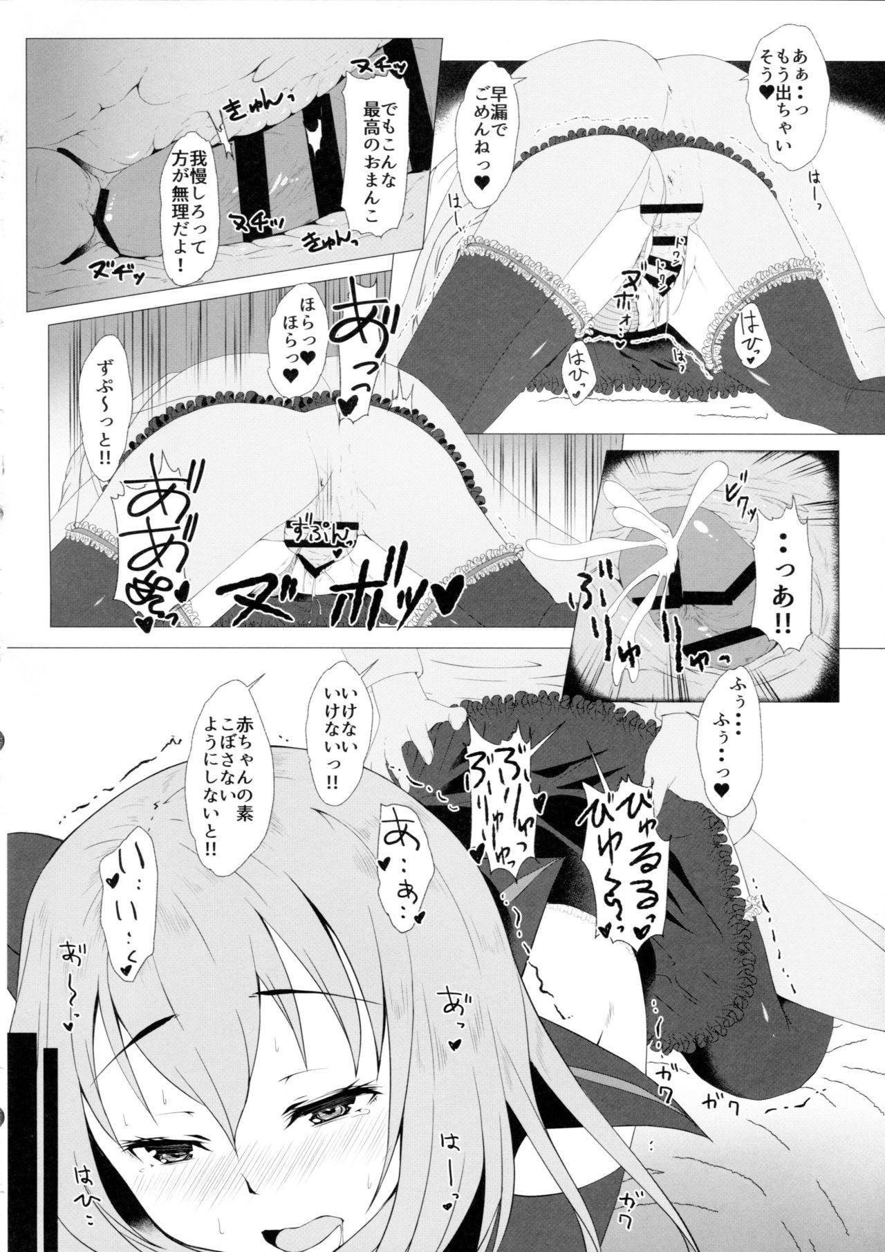 Kisegae Halloween Erika 4