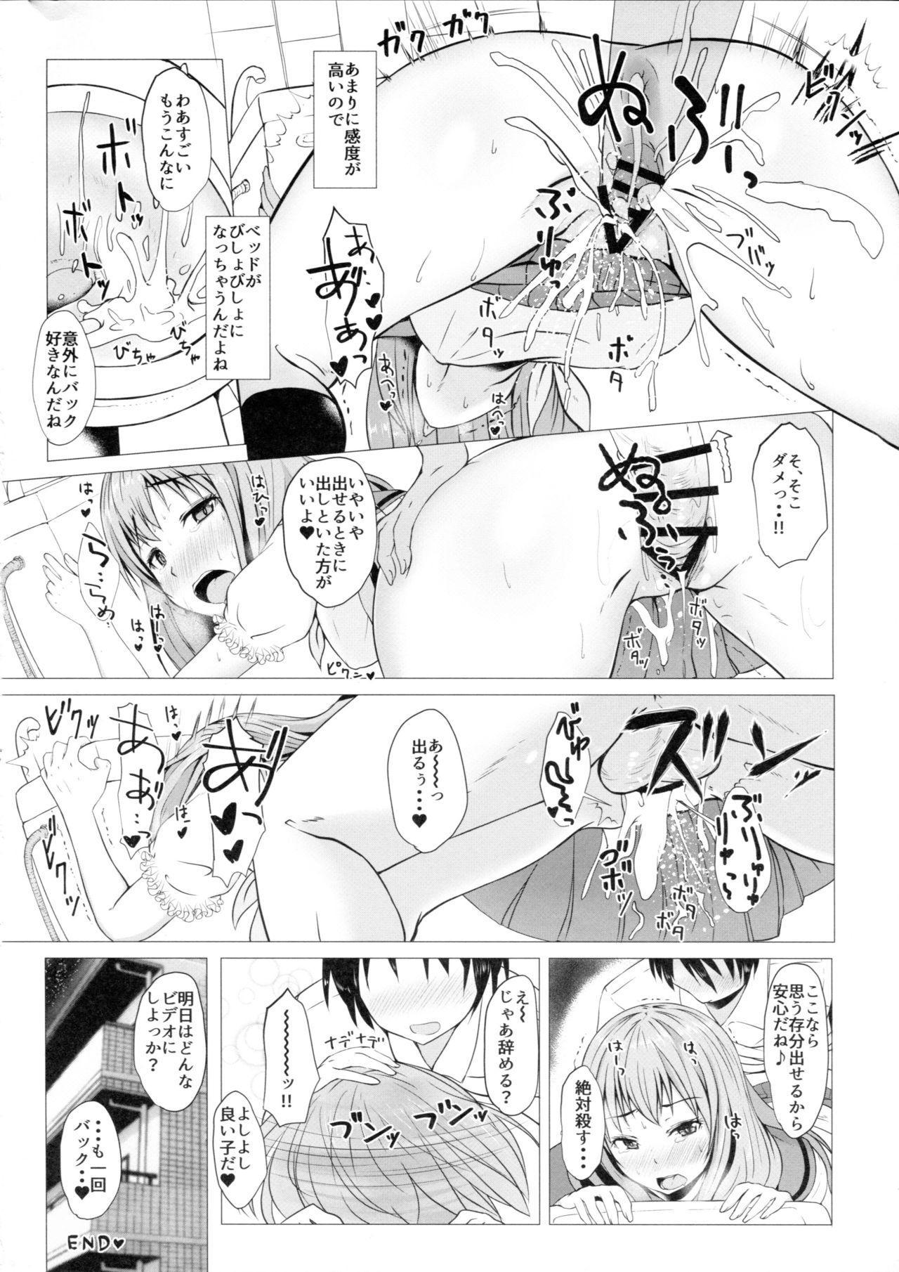 Kisegae Halloween Erika 6