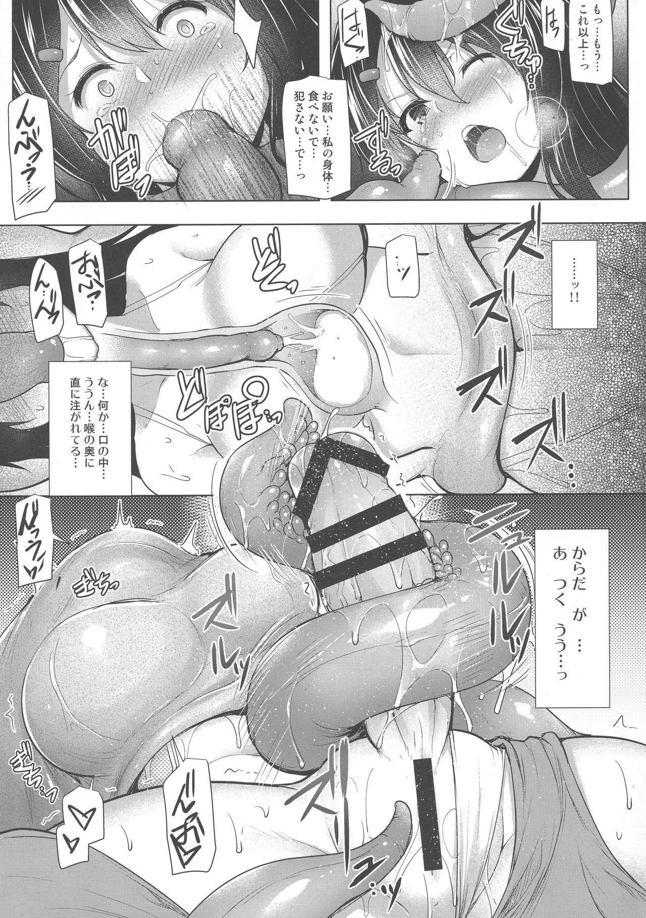 Futanari Kenshi Shizuku no Junan 12