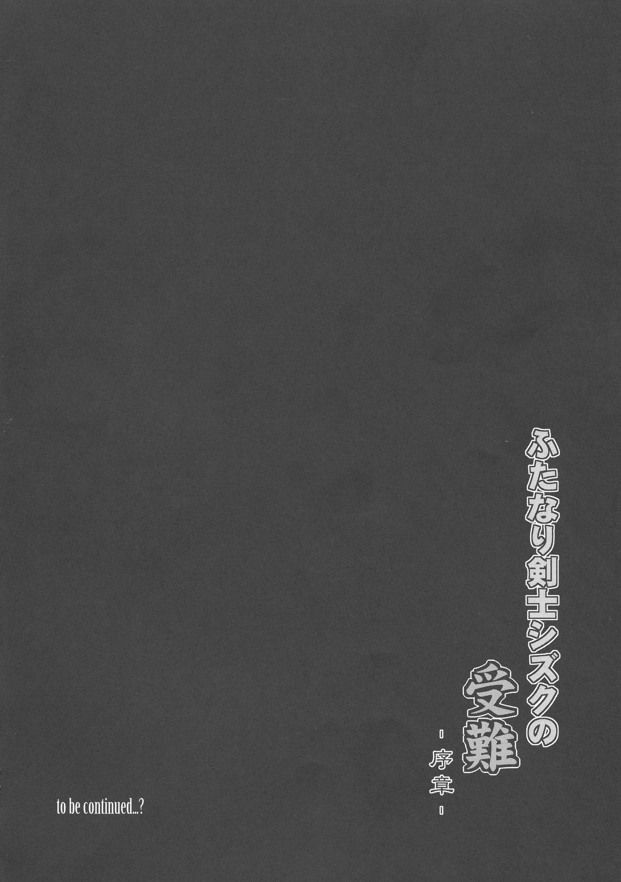 Futanari Kenshi Shizuku no Junan 17