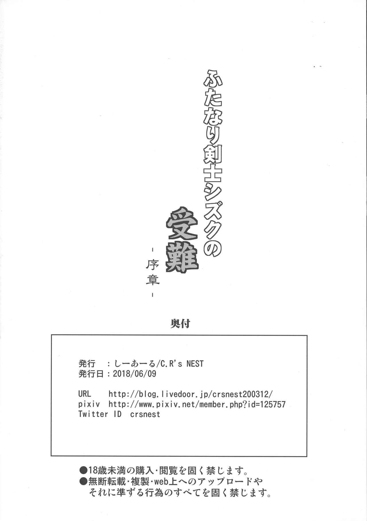 Futanari Kenshi Shizuku no Junan 19