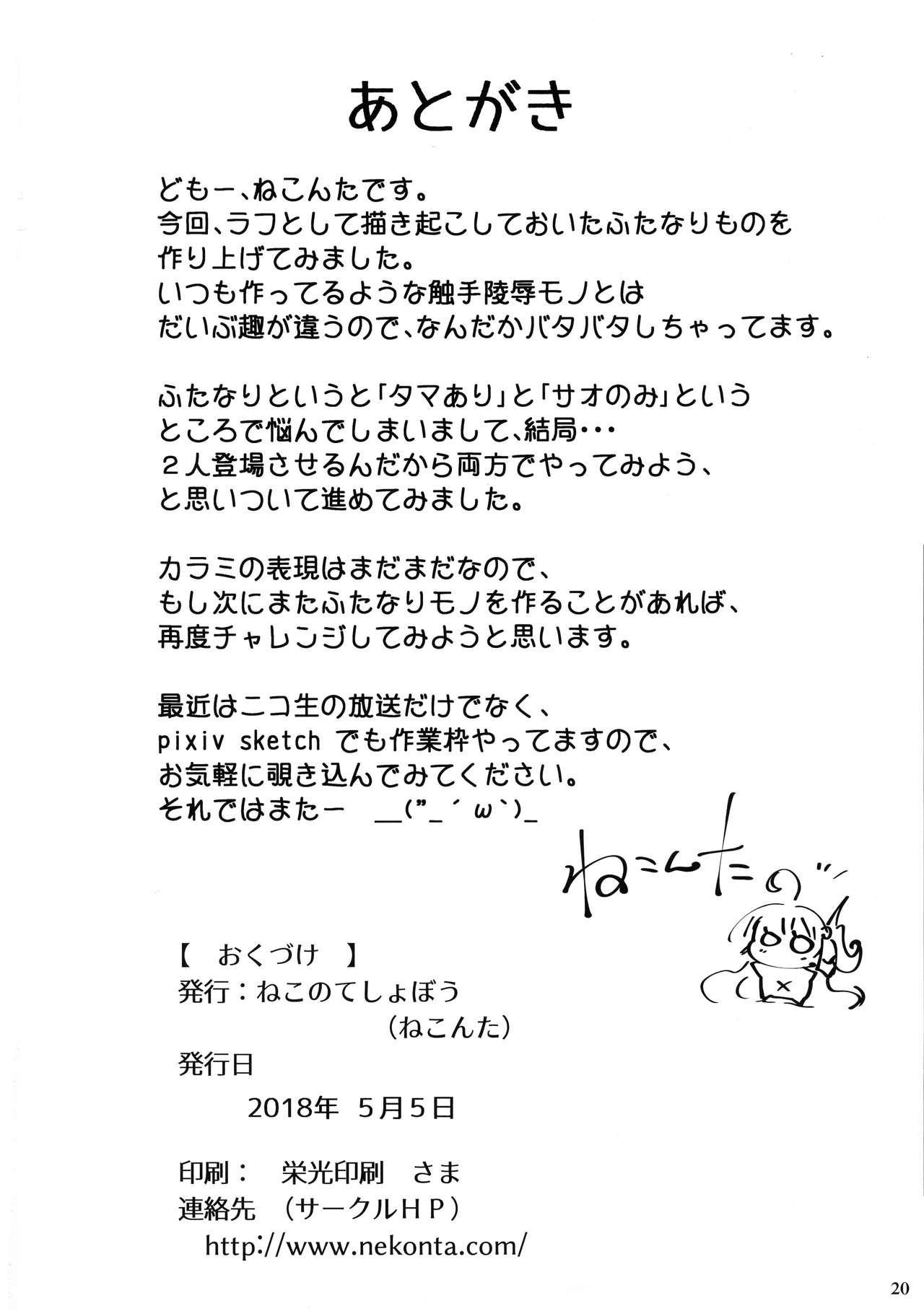 Futanari Kenshi Shizuku no Junan 3