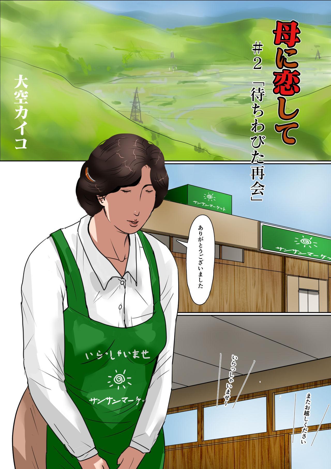 [Oozora Kaiko (kaiko)] Haha ni Koishite ~Wakare no Mae ni~ 2 2