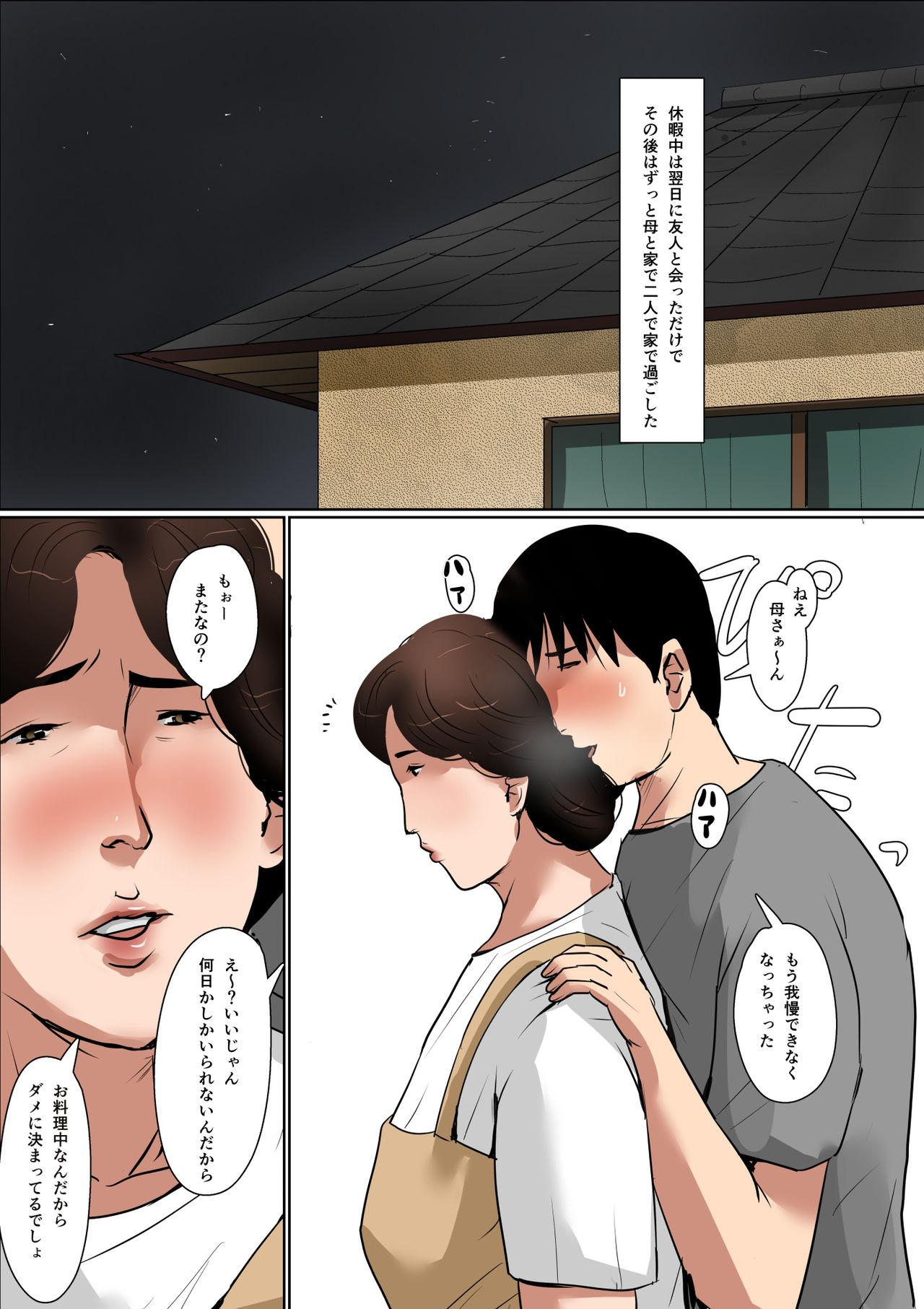 [Oozora Kaiko (kaiko)] Haha ni Koishite ~Wakare no Mae ni~ 2 47