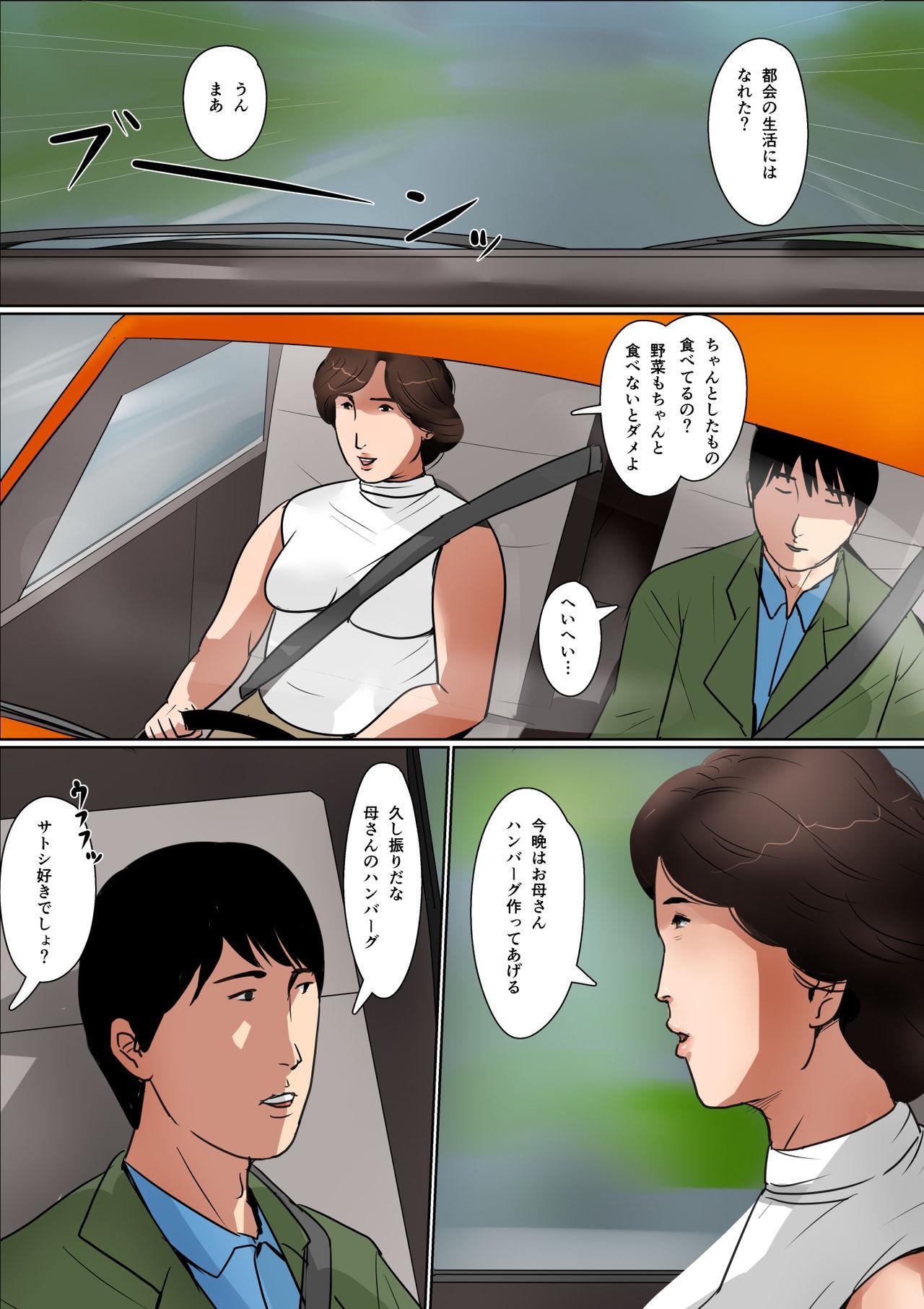 [Oozora Kaiko (kaiko)] Haha ni Koishite ~Wakare no Mae ni~ 2 8
