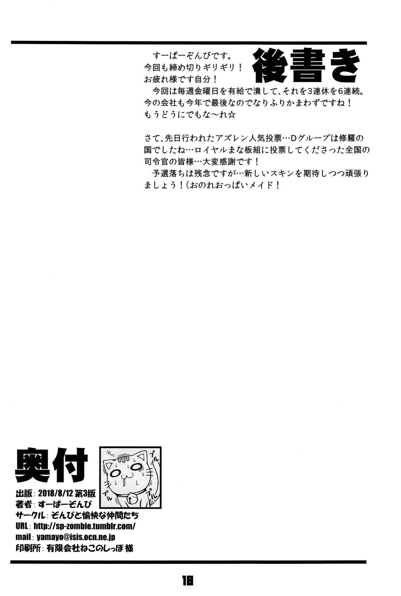 Kinpatsu Manaita no Template 17