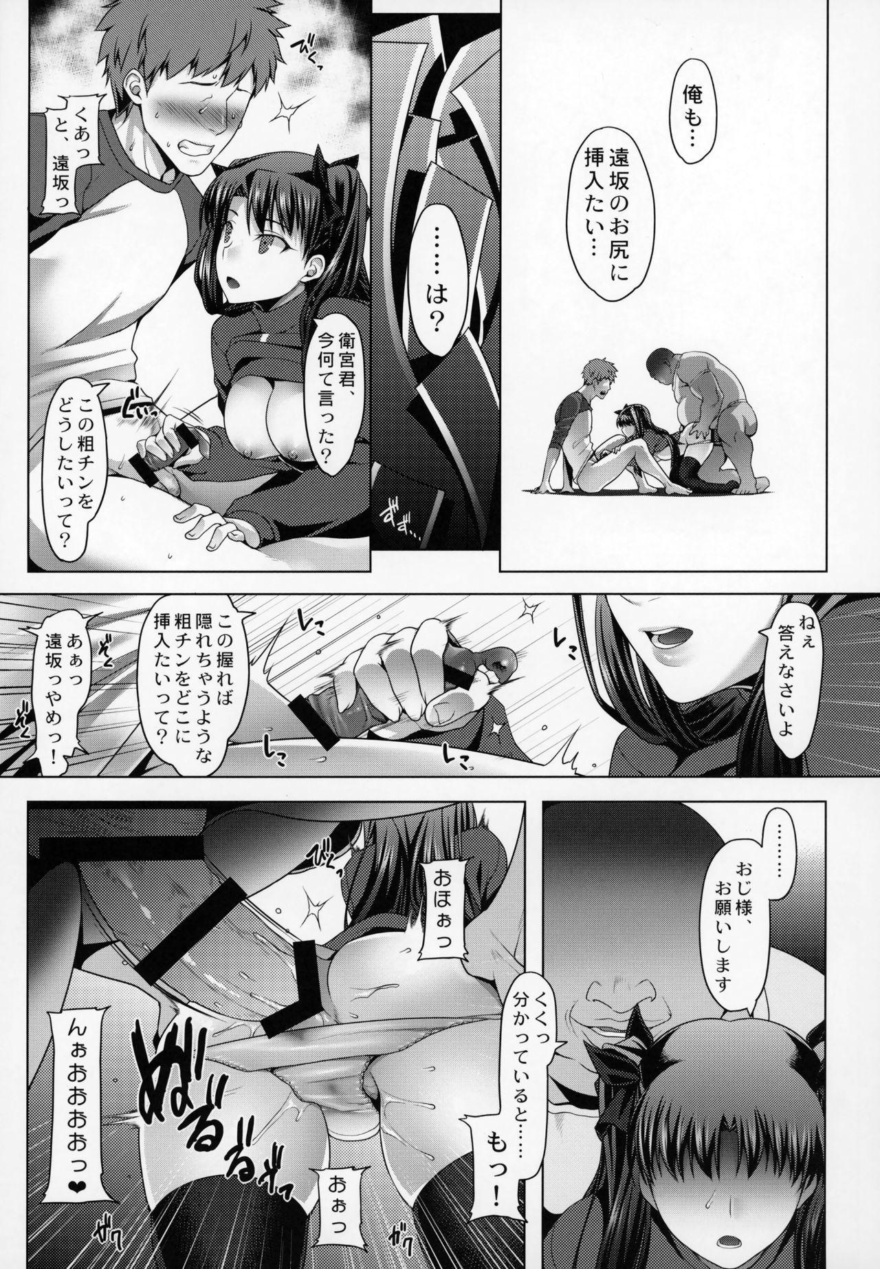 Emiya ke Futei Koukou Ryouiki ~Tosaka Rin no Baai~ 11
