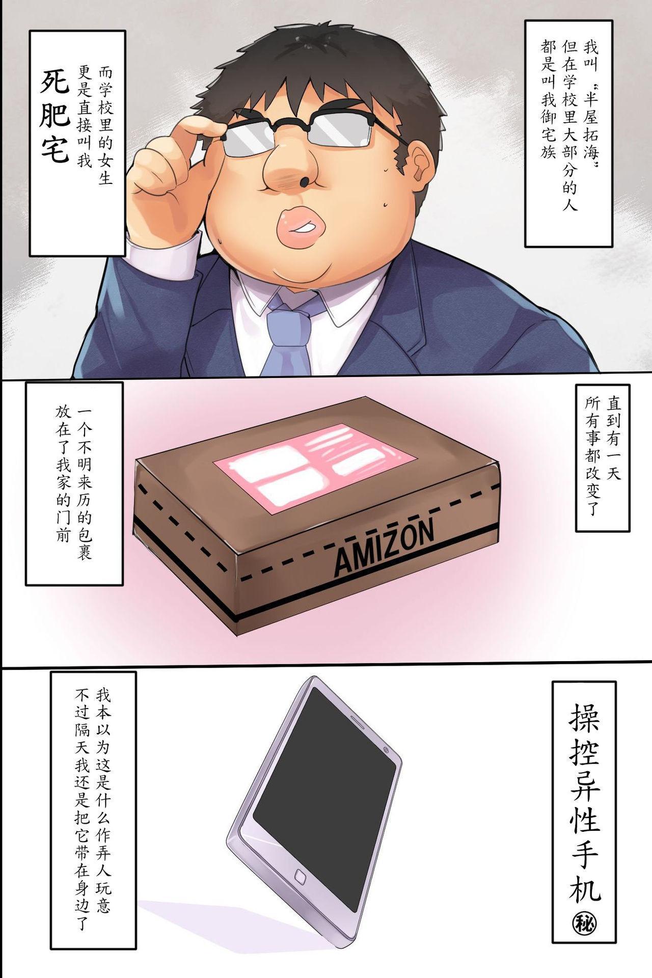 Ningen Ayatsuri Smapho ~ Kyousei Control de Ana Choukyou de Namaiki Onna o Juujun SeFri ni Kaizou 2
