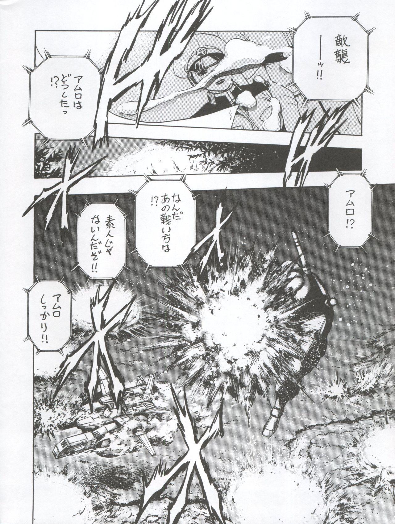 NEXT Climax Magazine 3 Gundam Series 9