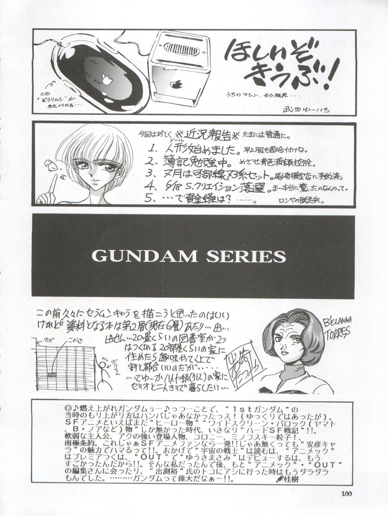 NEXT Climax Magazine 3 Gundam Series 99