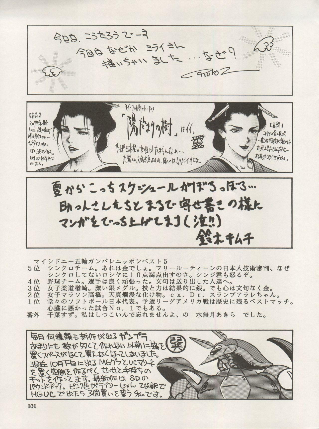 NEXT Climax Magazine 3 Gundam Series 100