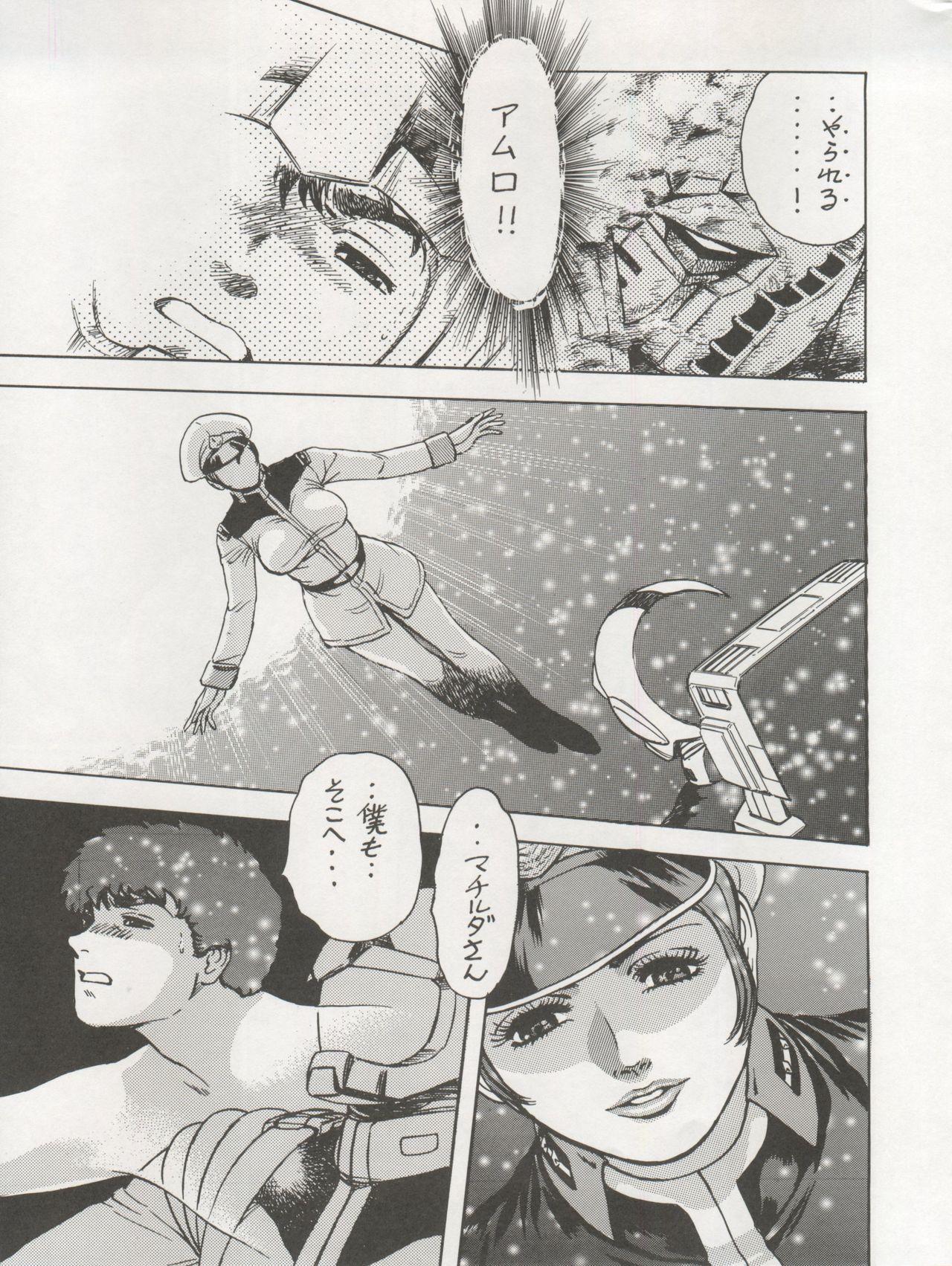 NEXT Climax Magazine 3 Gundam Series 10