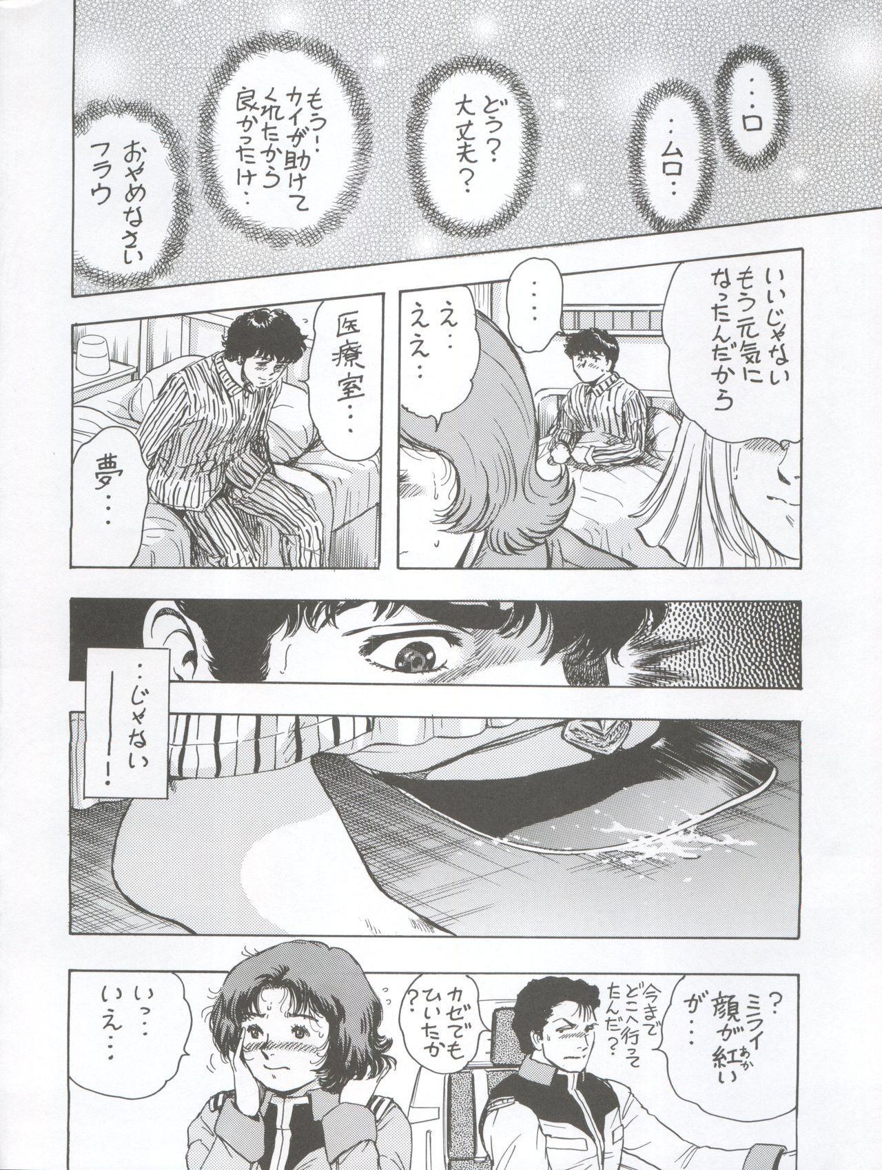 NEXT Climax Magazine 3 Gundam Series 19