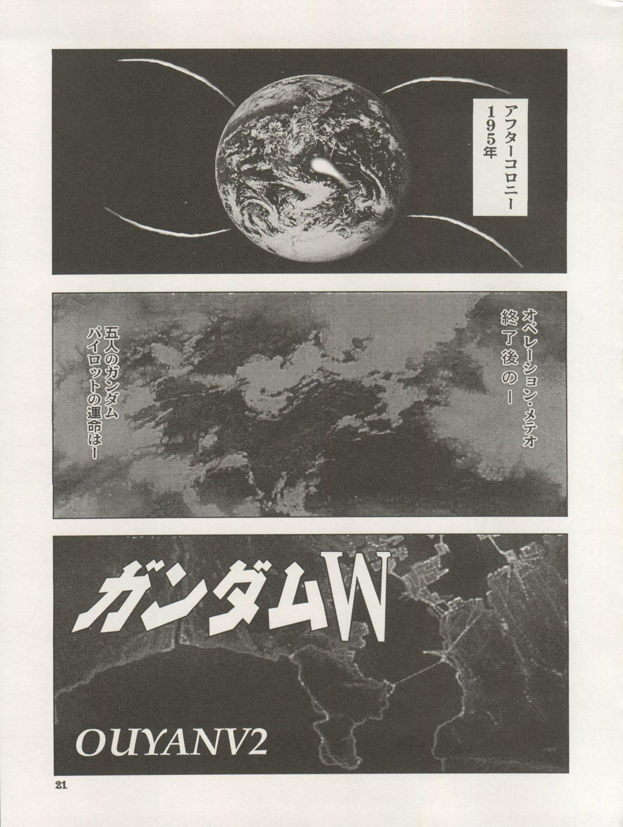 NEXT Climax Magazine 3 Gundam Series 20