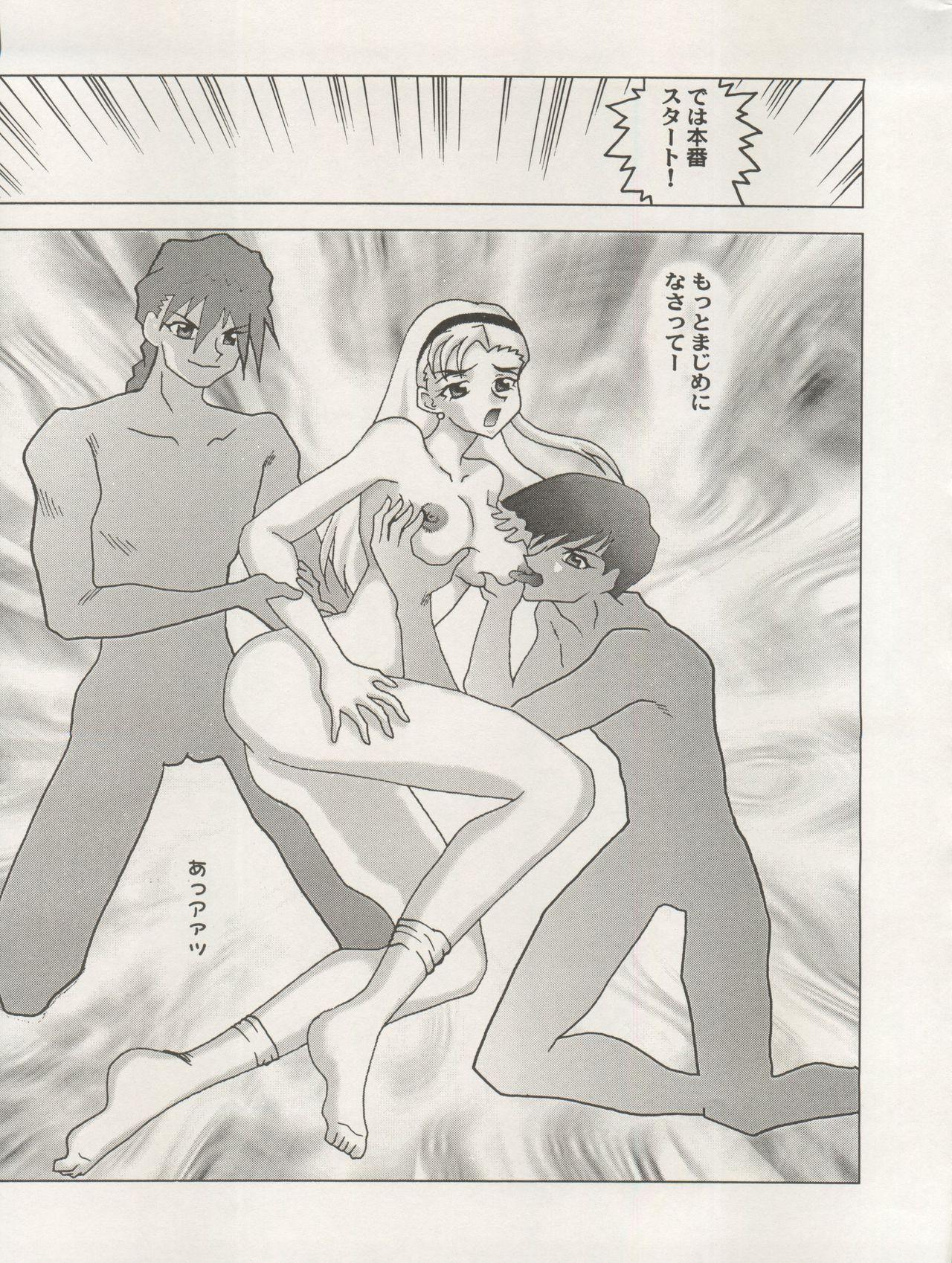 NEXT Climax Magazine 3 Gundam Series 26