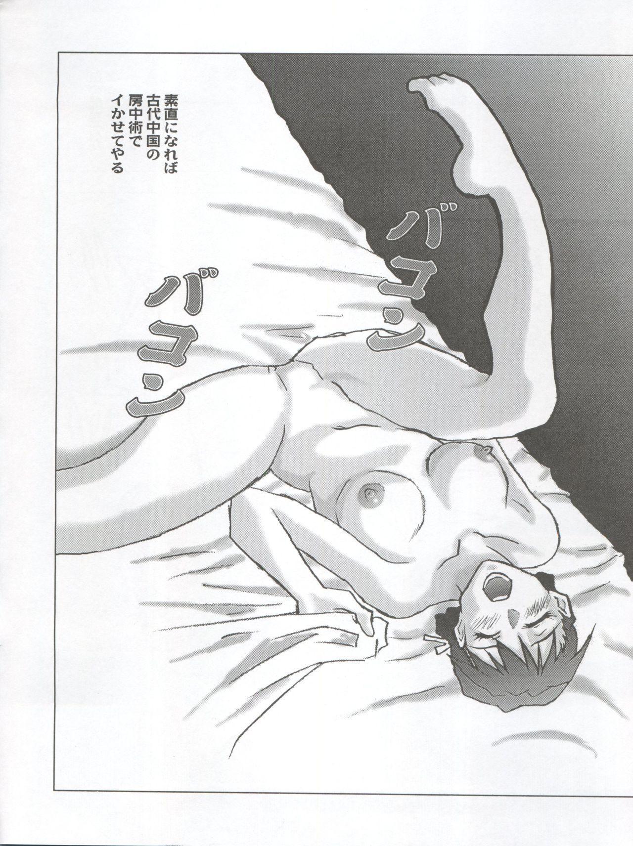 NEXT Climax Magazine 3 Gundam Series 33