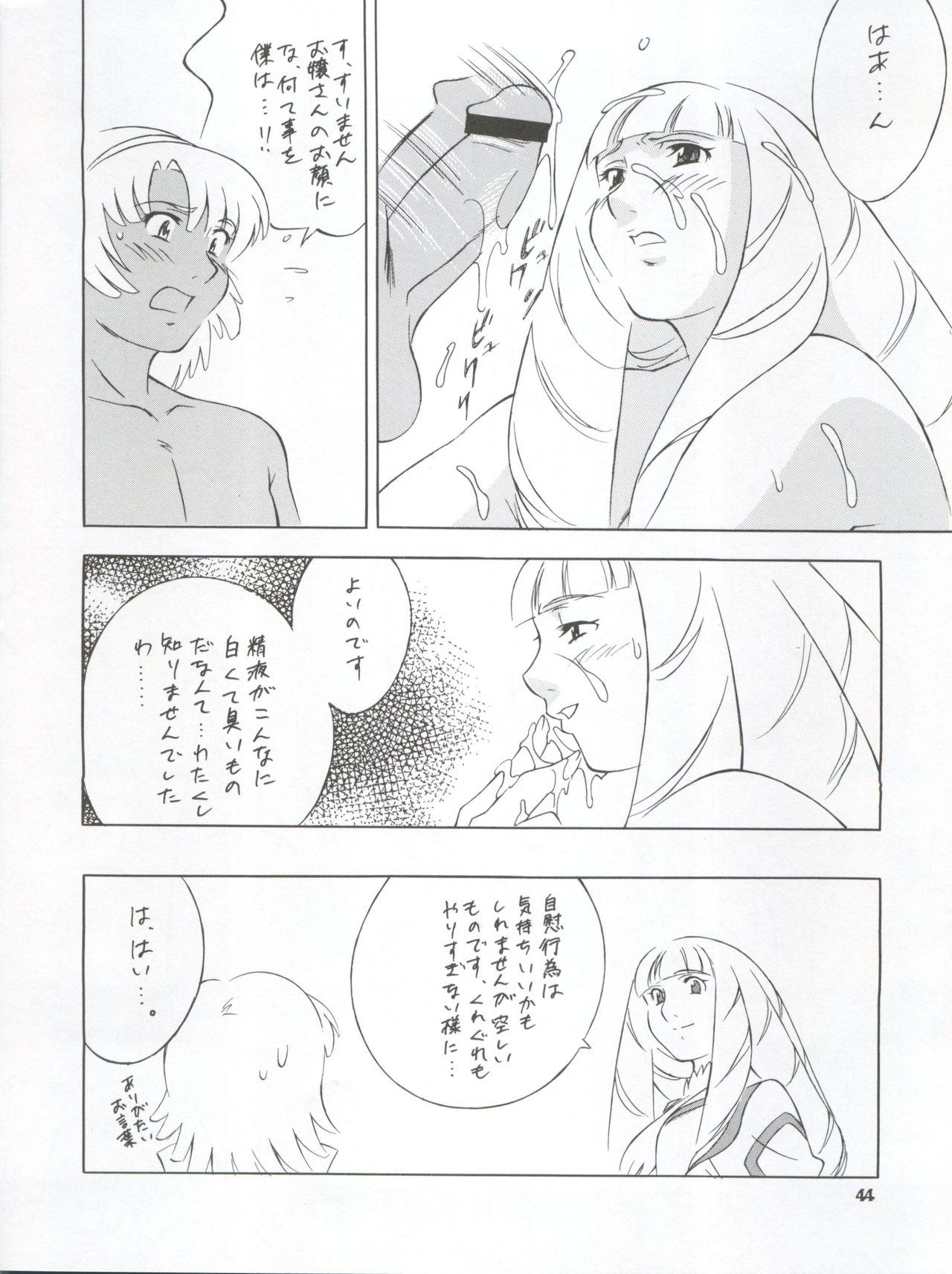 NEXT Climax Magazine 3 Gundam Series 43