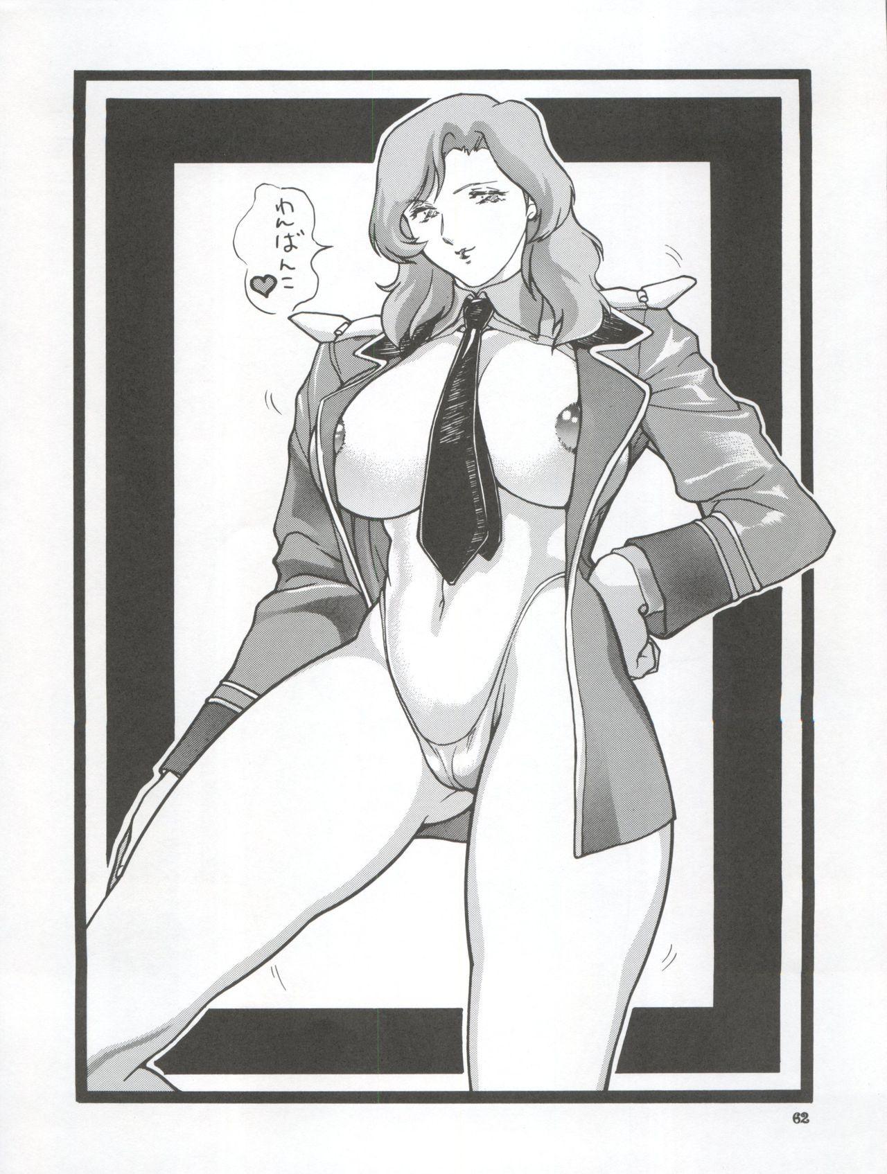 NEXT Climax Magazine 3 Gundam Series 61