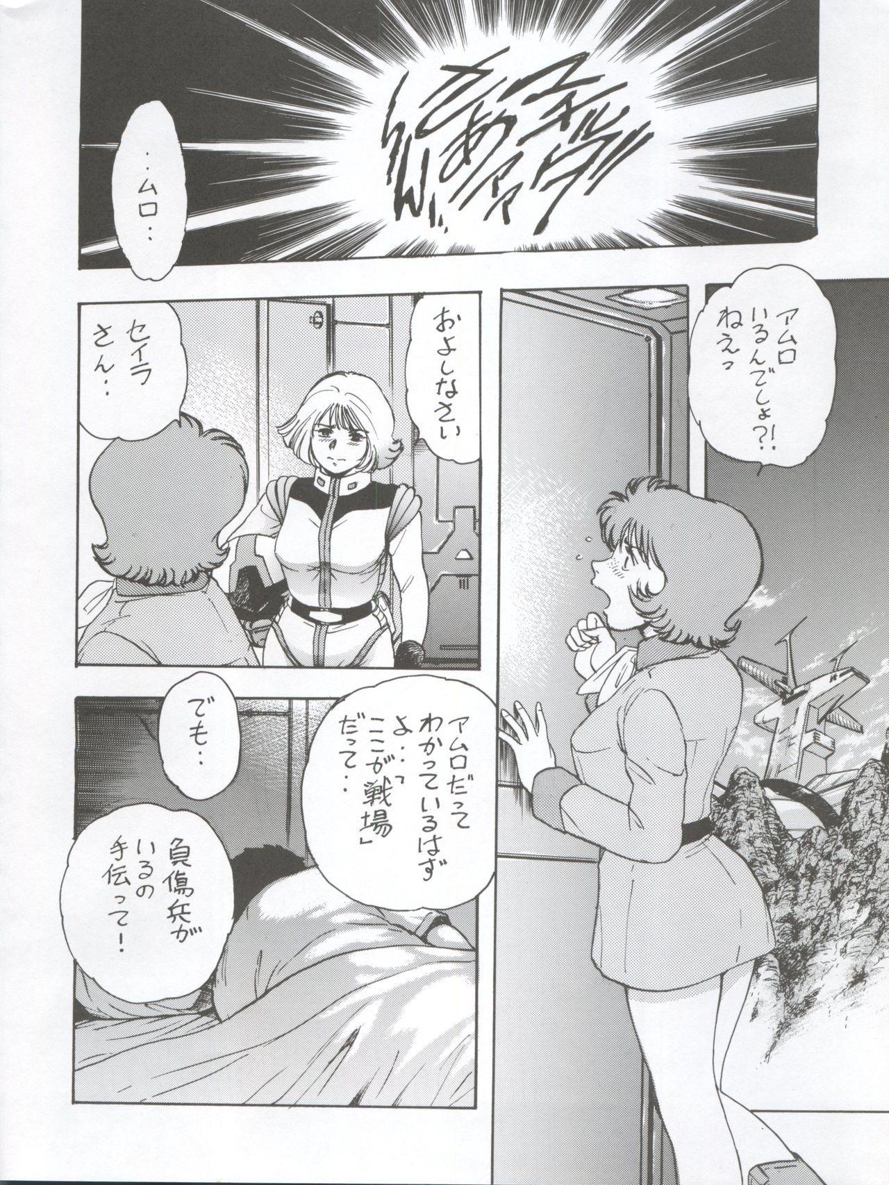 NEXT Climax Magazine 3 Gundam Series 7