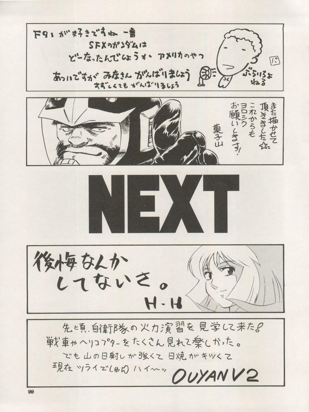 NEXT Climax Magazine 3 Gundam Series 98