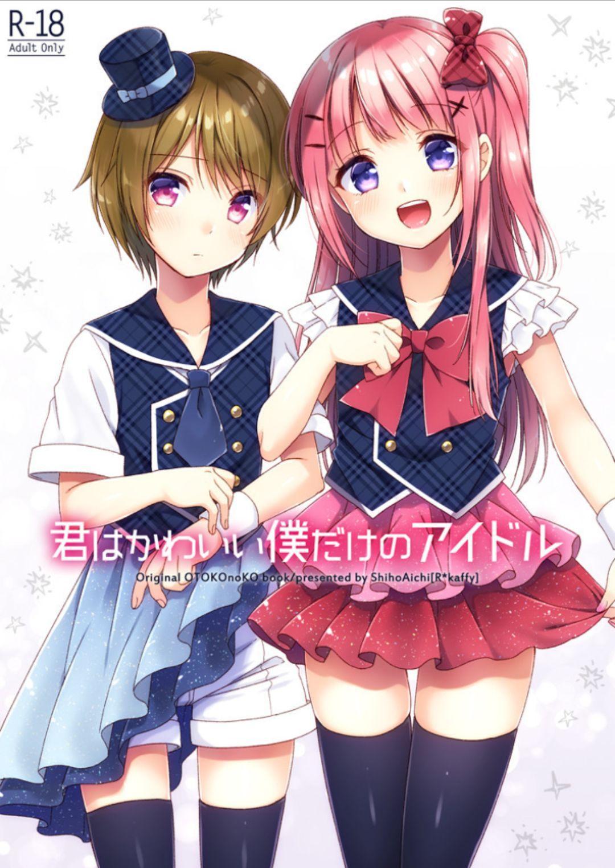 Kimi ha Kawaii Boku dake no Idol 0