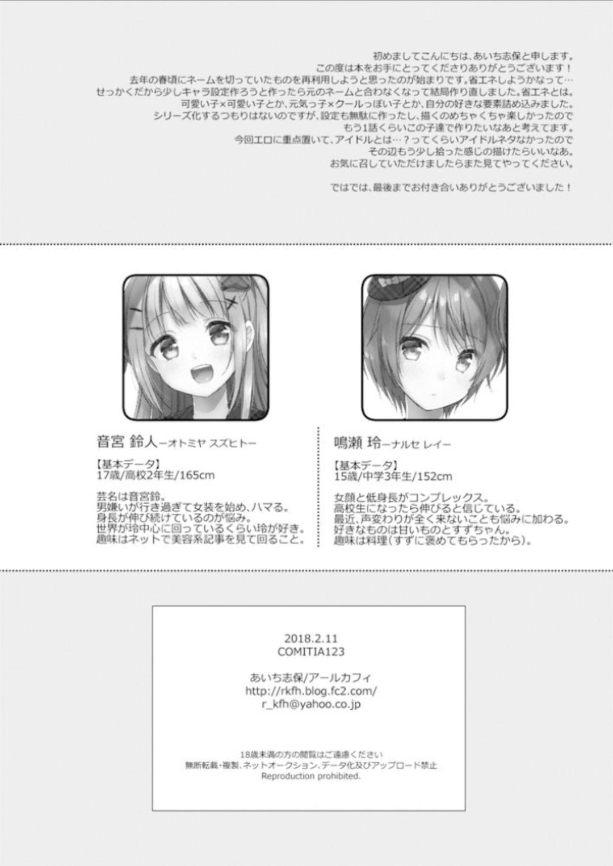 Kimi ha Kawaii Boku dake no Idol 16