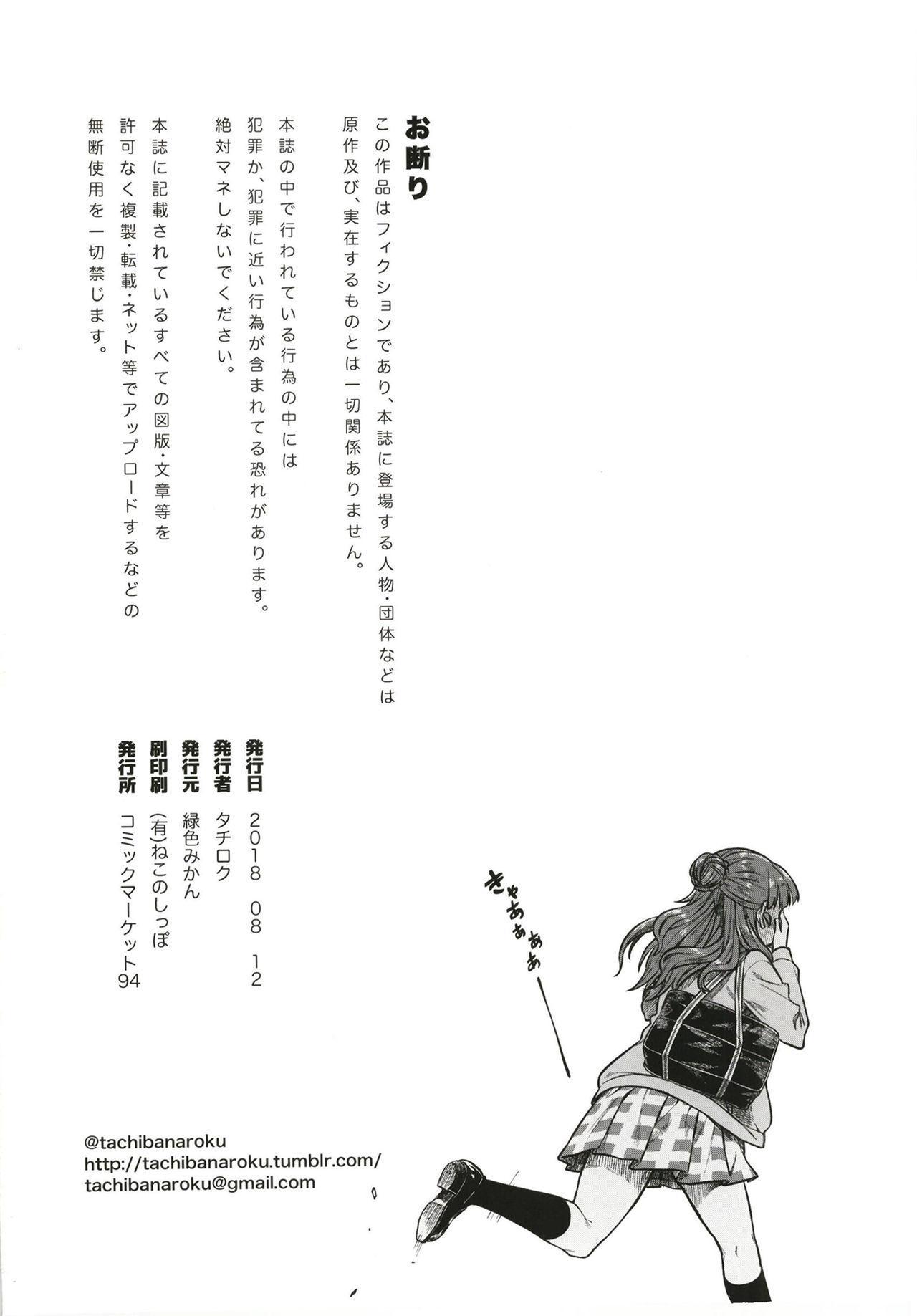 Sunao na Nao 31