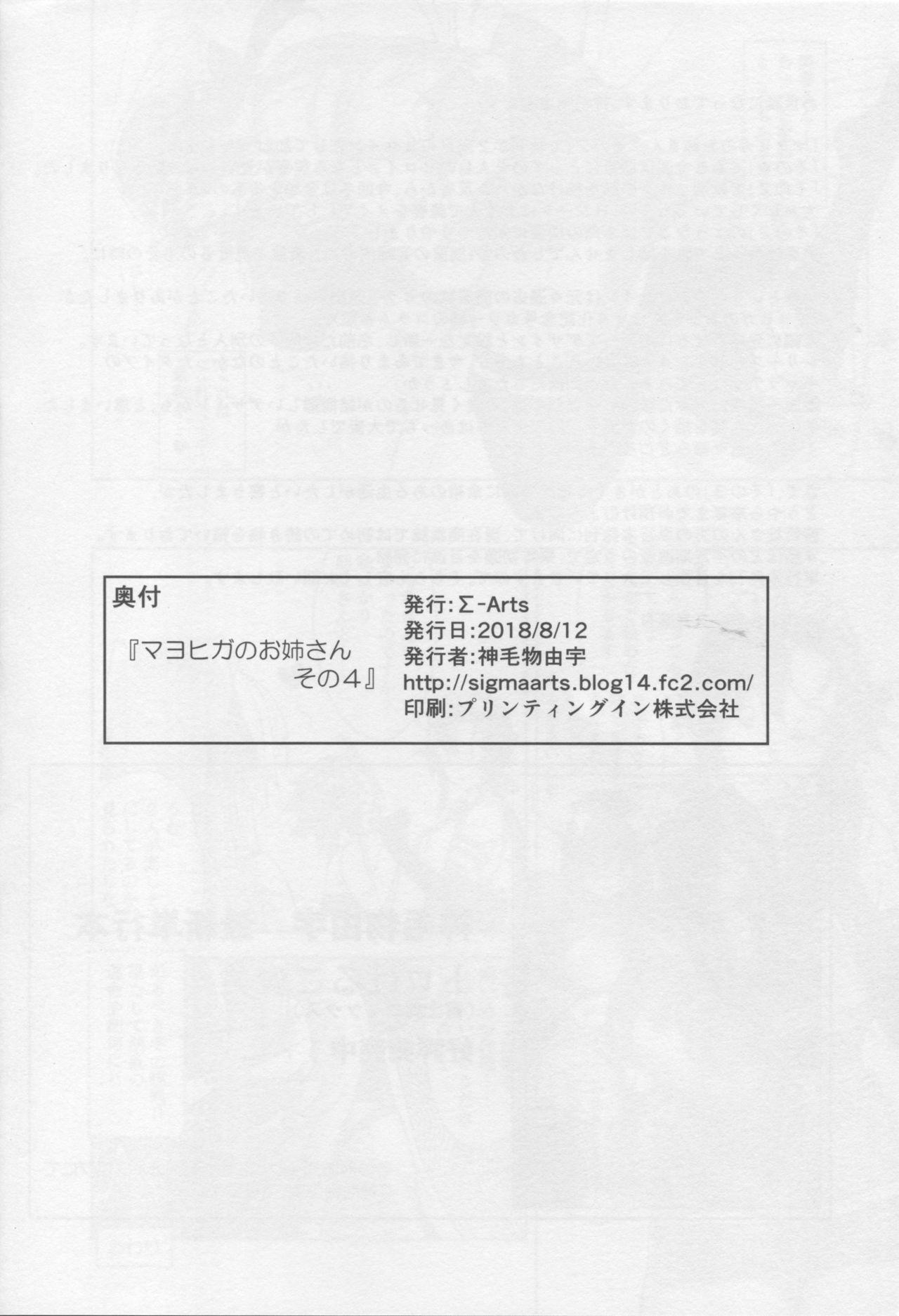 Mayoiga no Onee-san Sono 4 20
