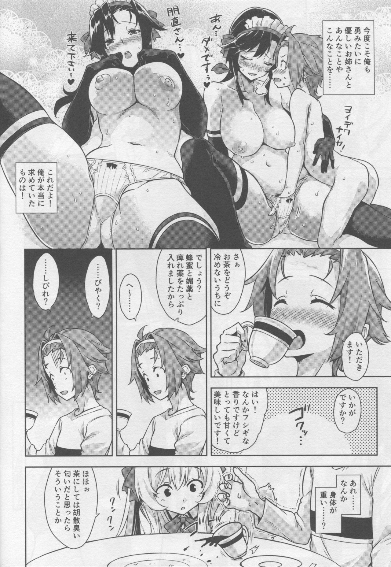 Mayoiga no Onee-san Sono 4 4