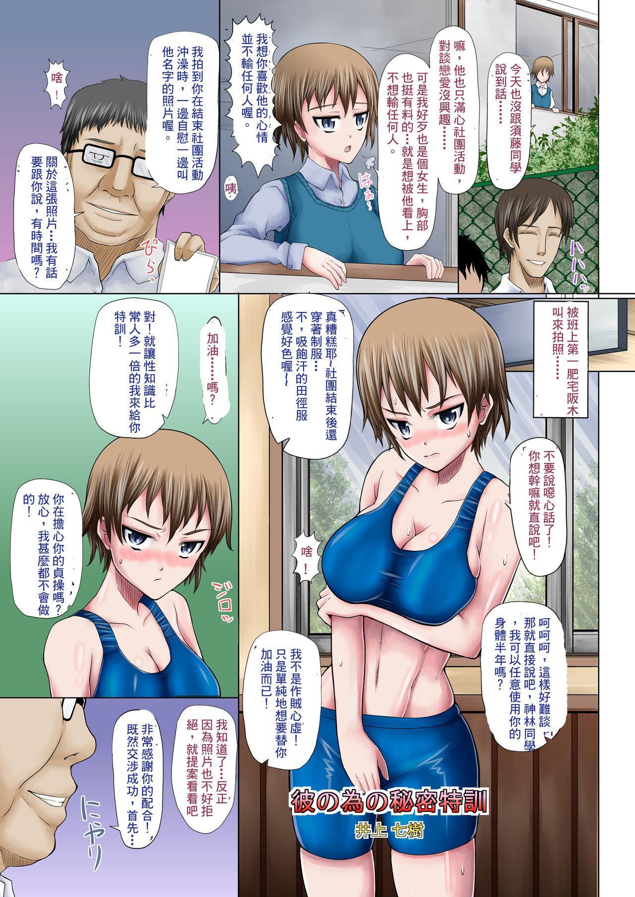 Netorare! Saimin! Kusurizuke! Kuroochi Bitch-ka Chronicle 0