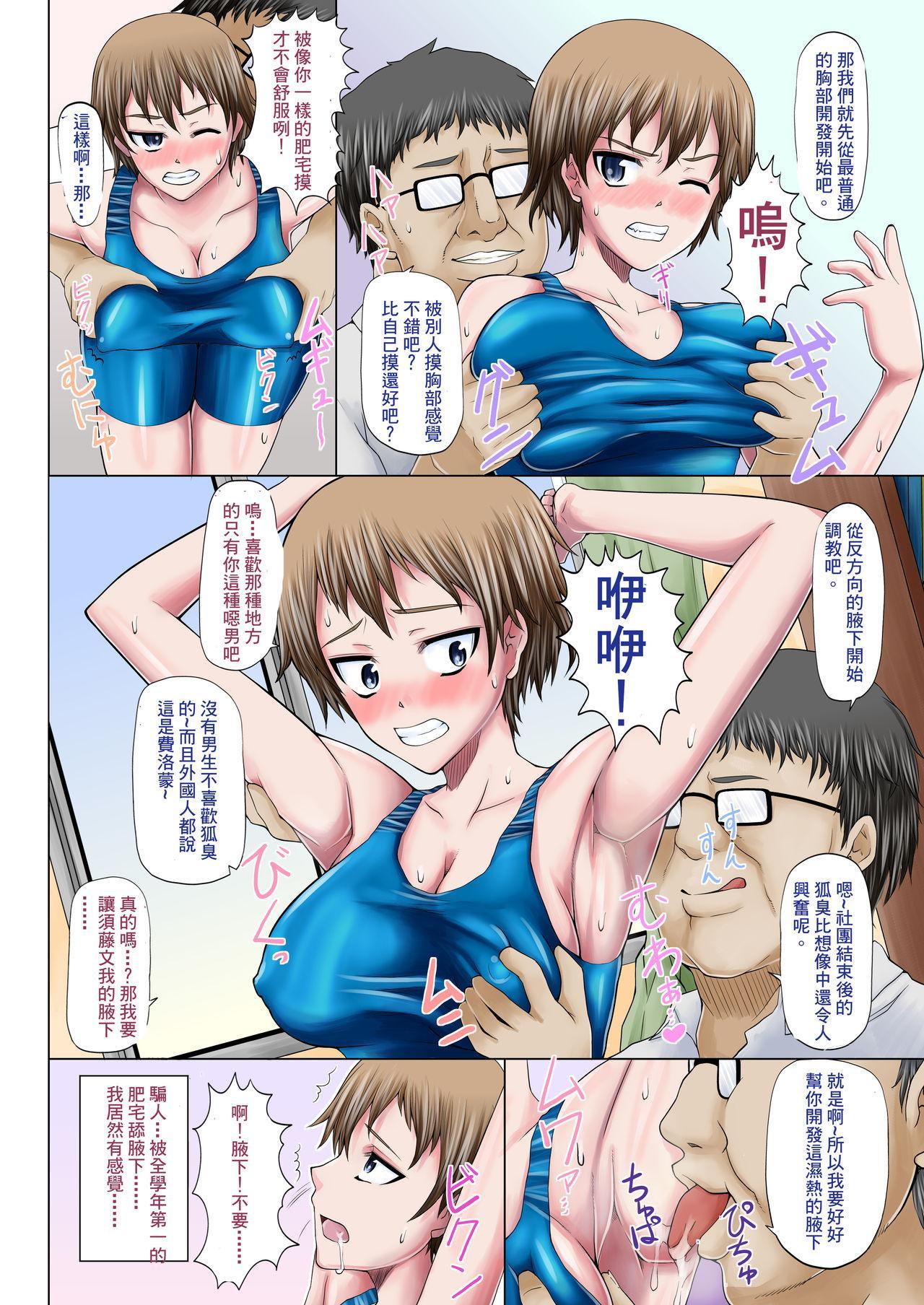 Netorare! Saimin! Kusurizuke! Kuroochi Bitch-ka Chronicle 1