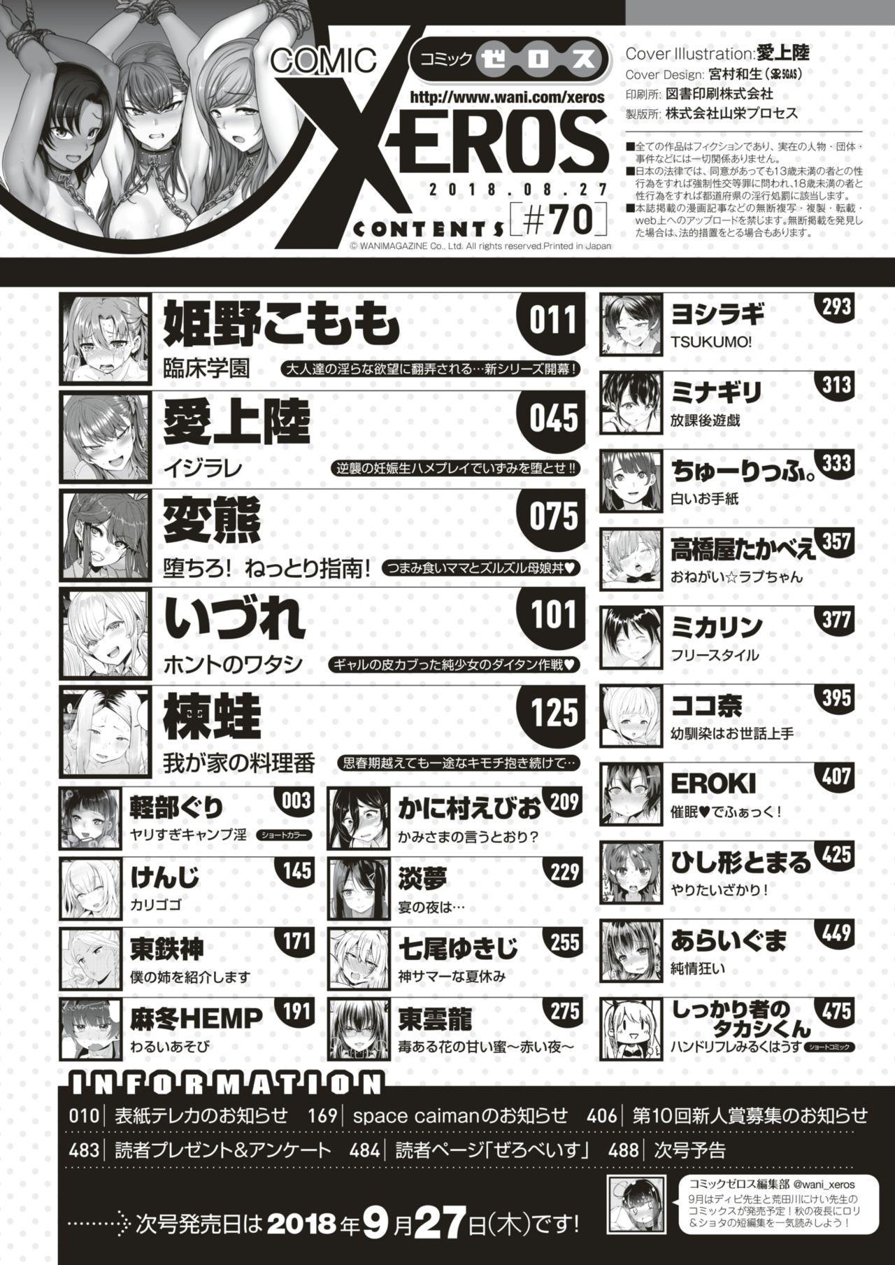 COMIC X-EROS #70 1