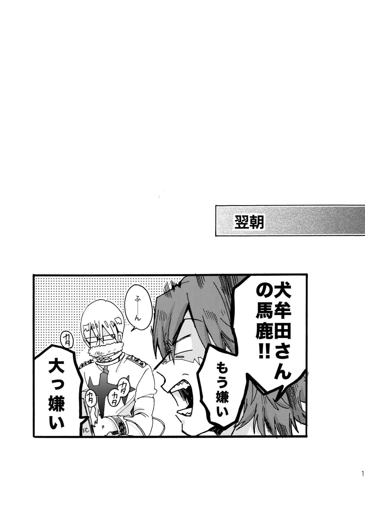 Soredemo Kimigasuki! 17