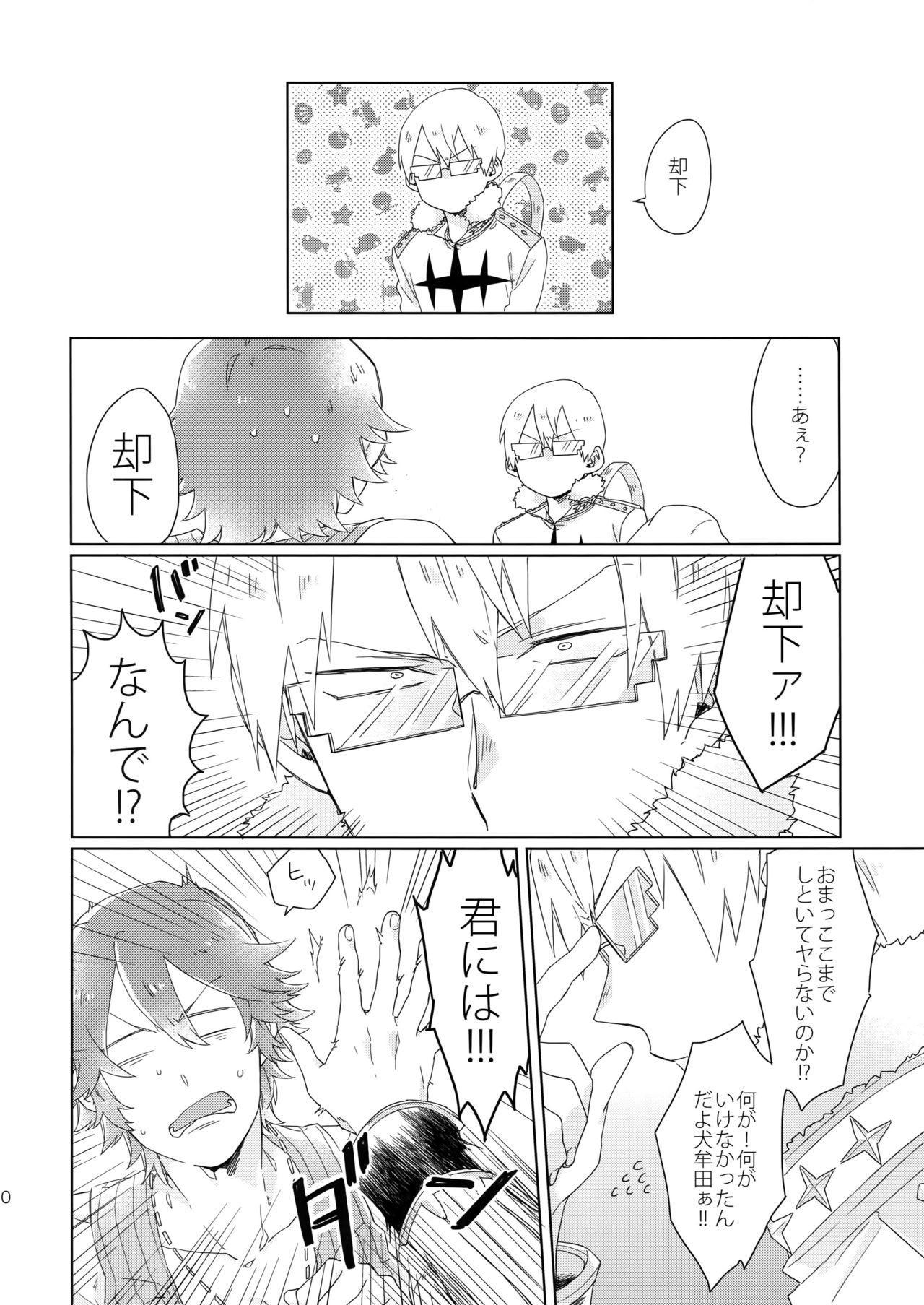 Soredemo Kimigasuki! 20