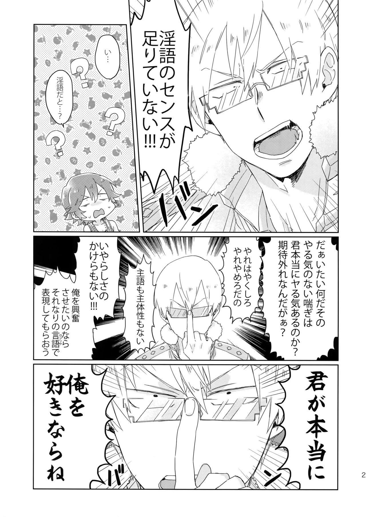 Soredemo Kimigasuki! 21