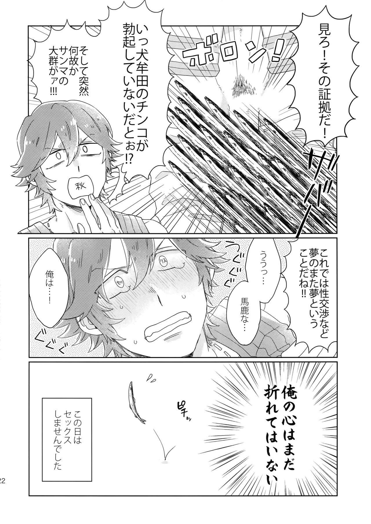 Soredemo Kimigasuki! 22