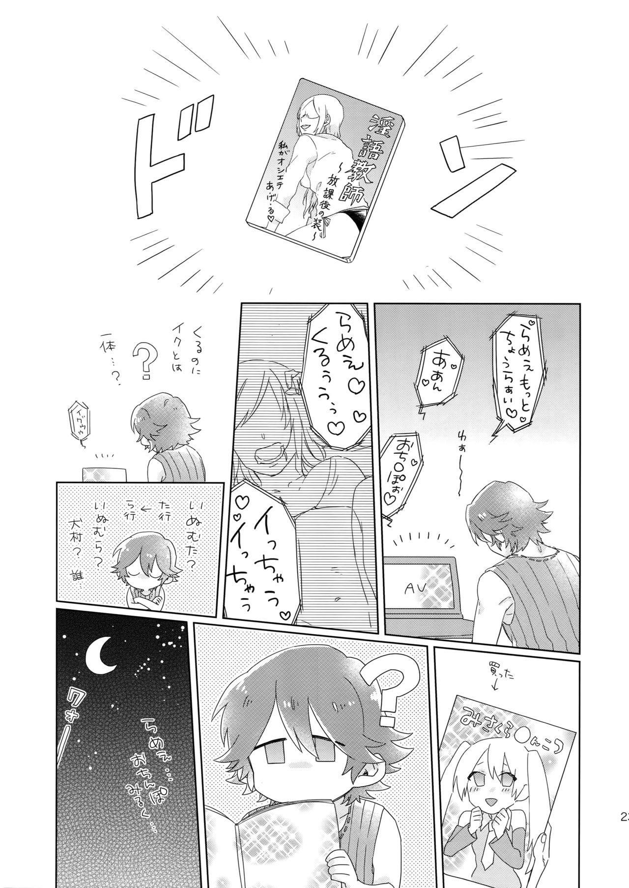 Soredemo Kimigasuki! 23