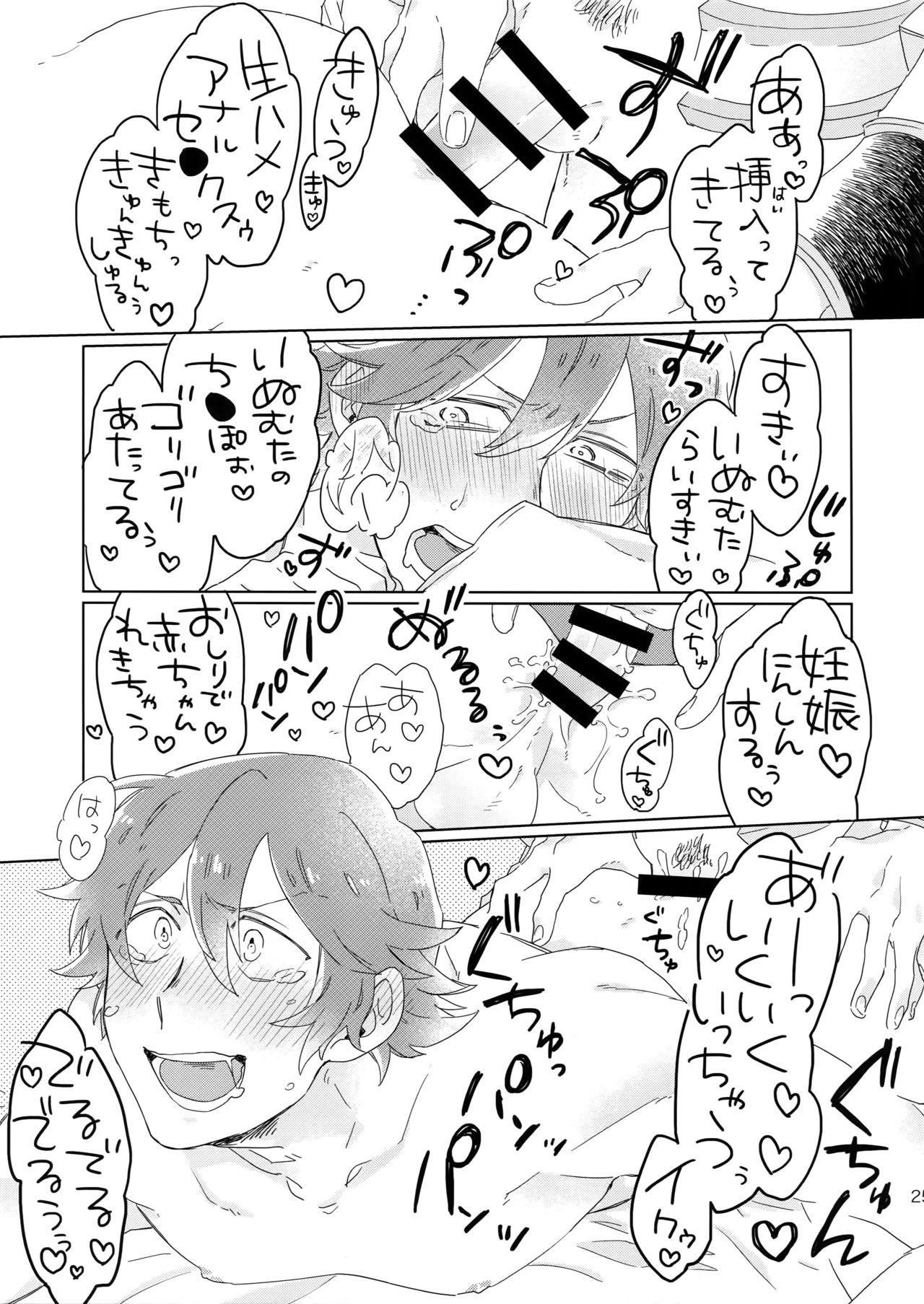 Soredemo Kimigasuki! 25