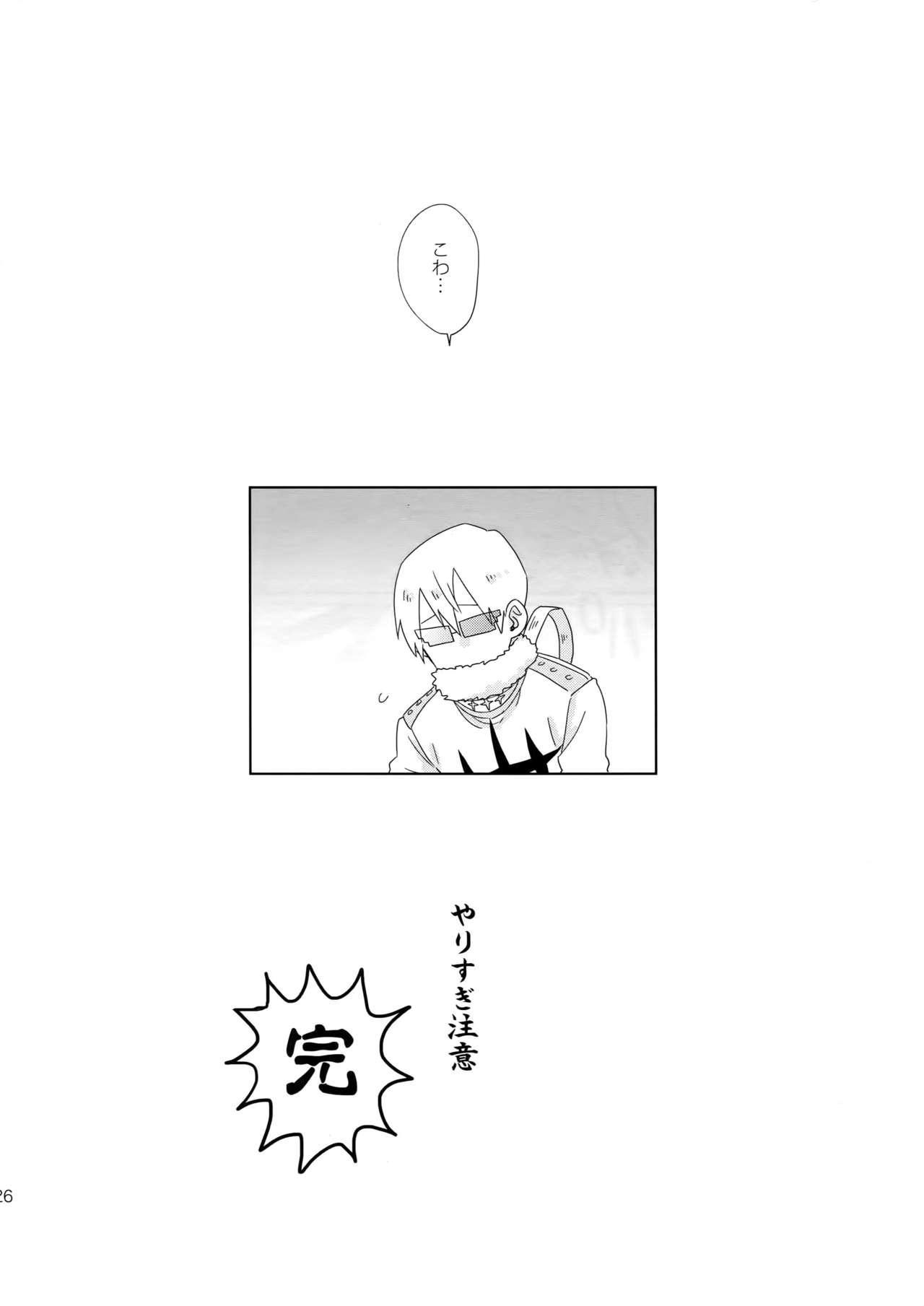 Soredemo Kimigasuki! 26