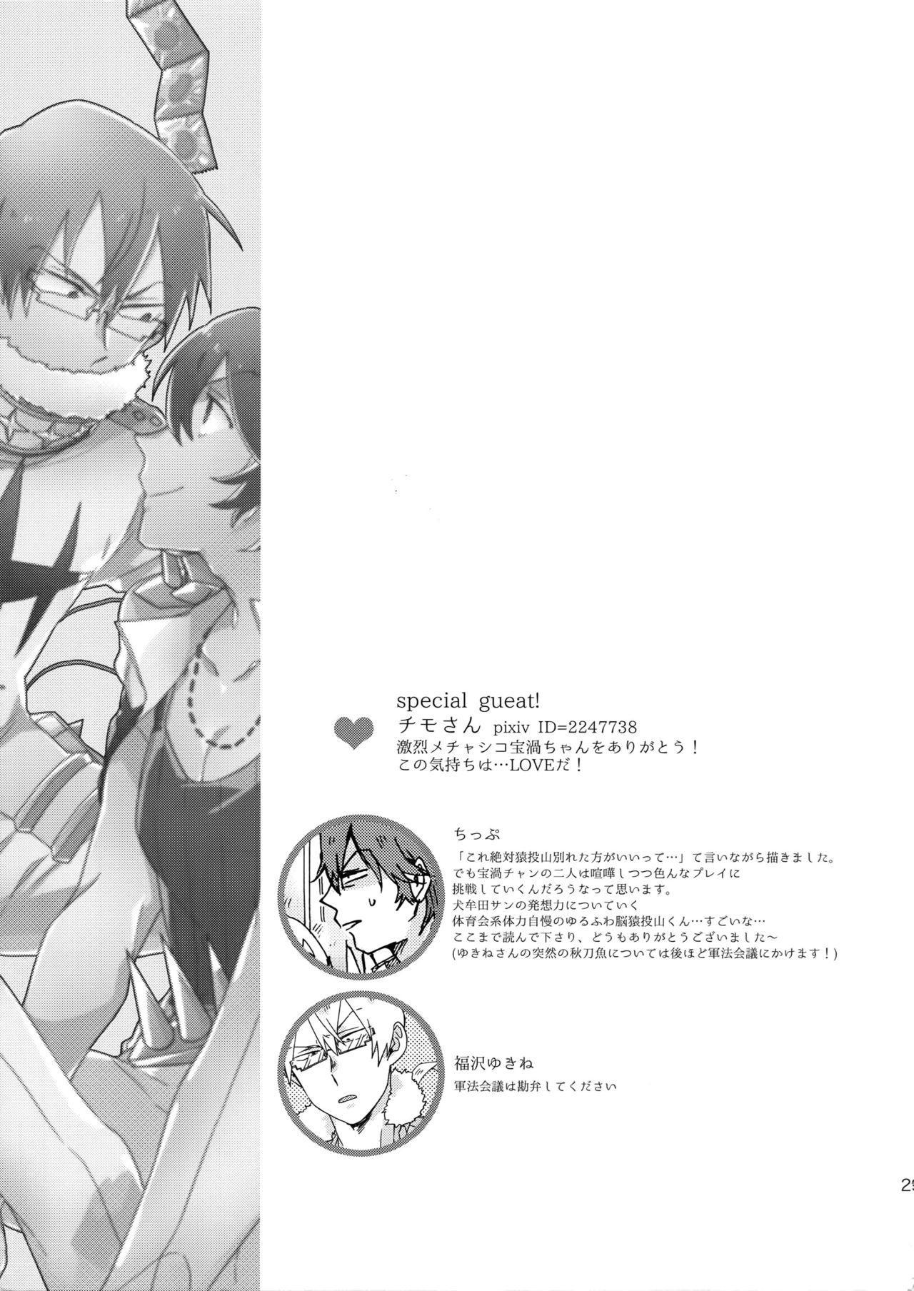 Soredemo Kimigasuki! 29