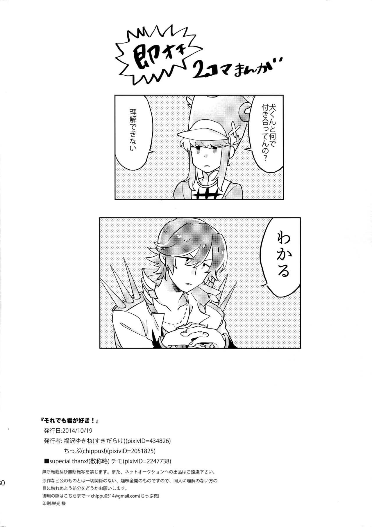 Soredemo Kimigasuki! 30