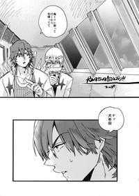 Soredemo Kimigasuki! 5