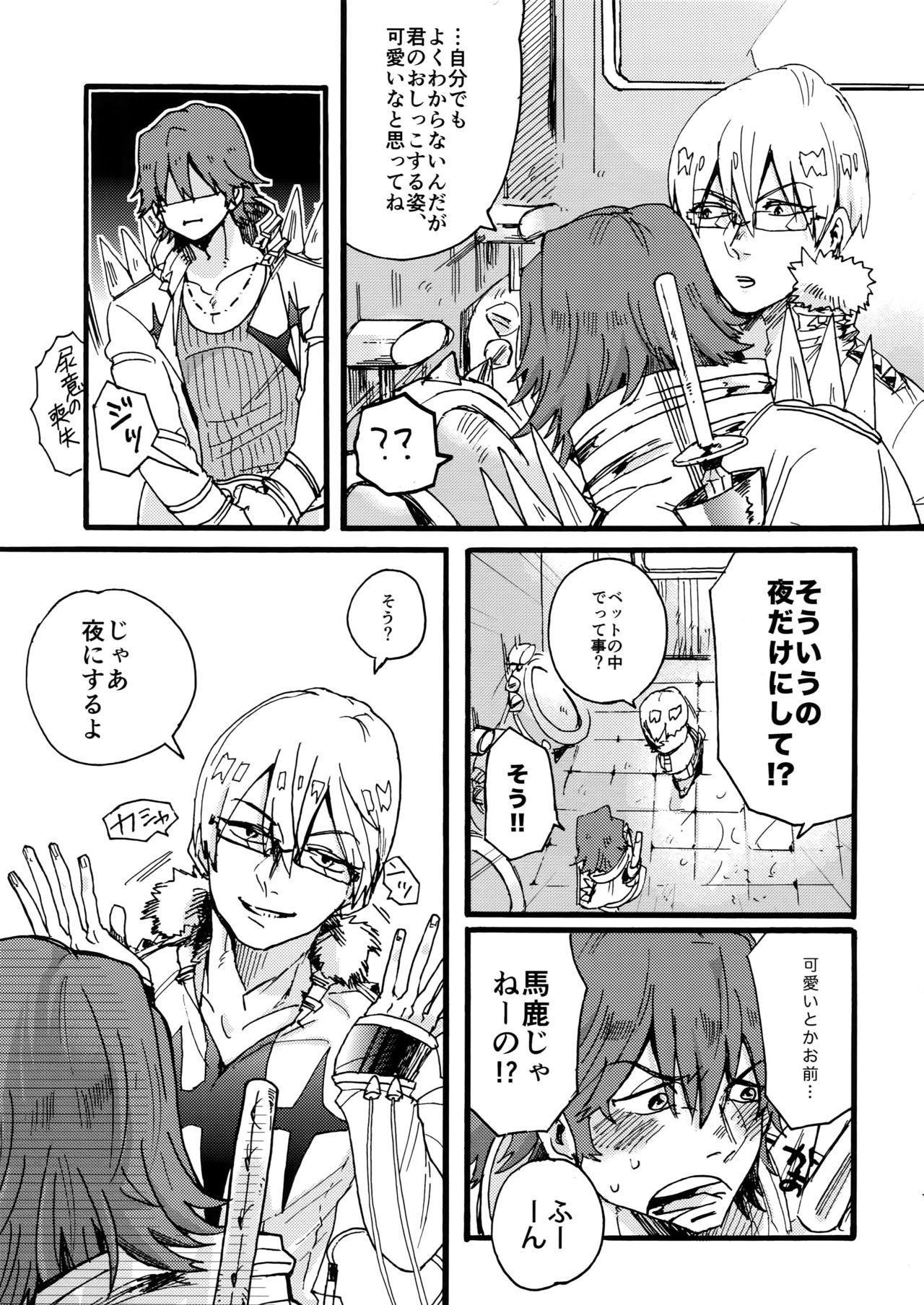 Soredemo Kimigasuki! 7