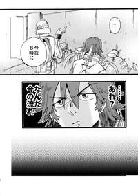 Soredemo Kimigasuki! 8