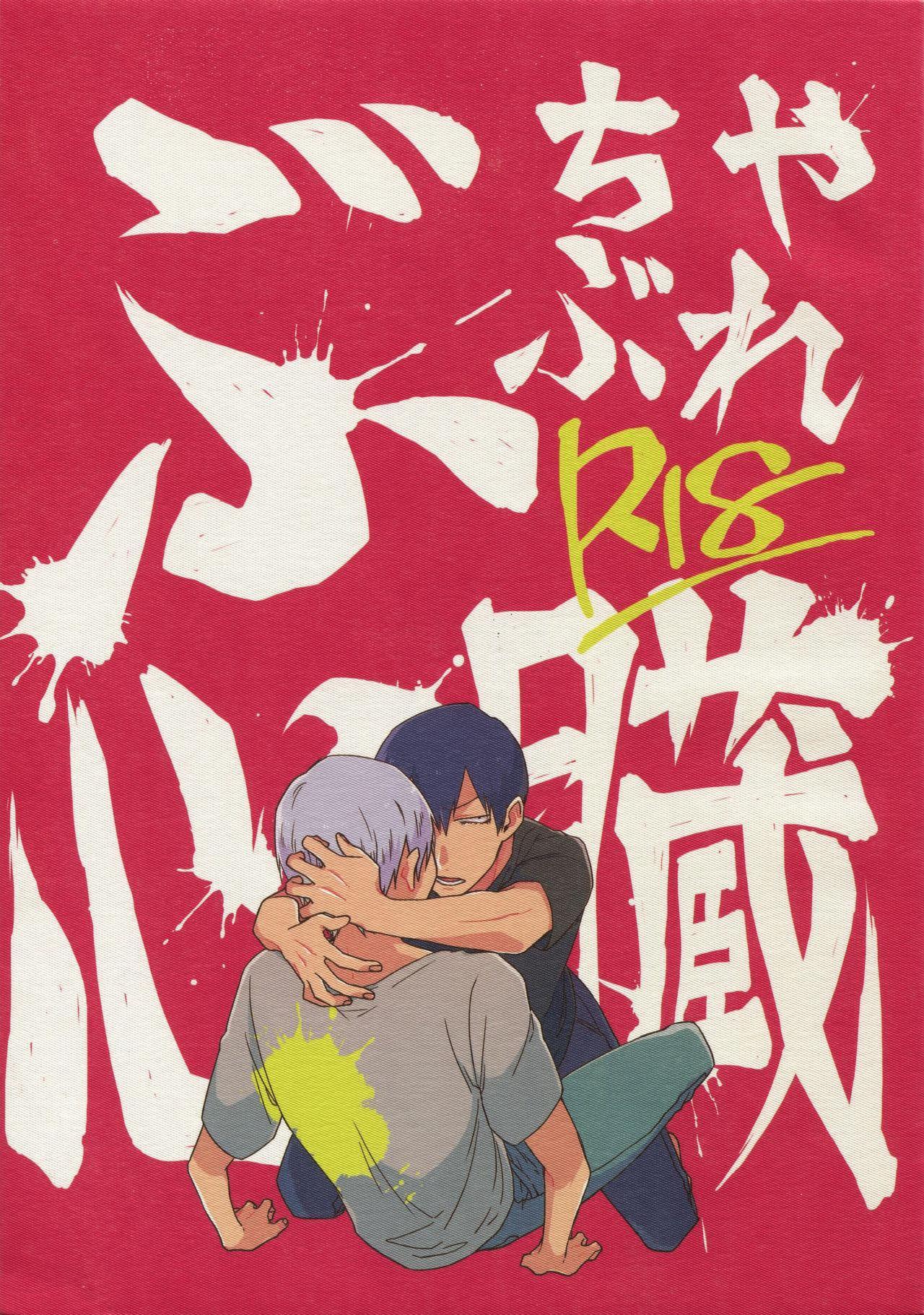 Buchi Yabure Shinzou 0