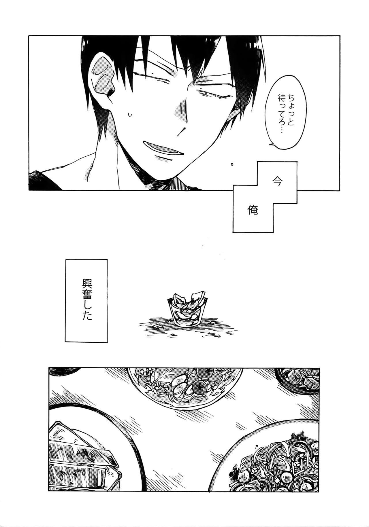 Buchi Yabure Shinzou 13