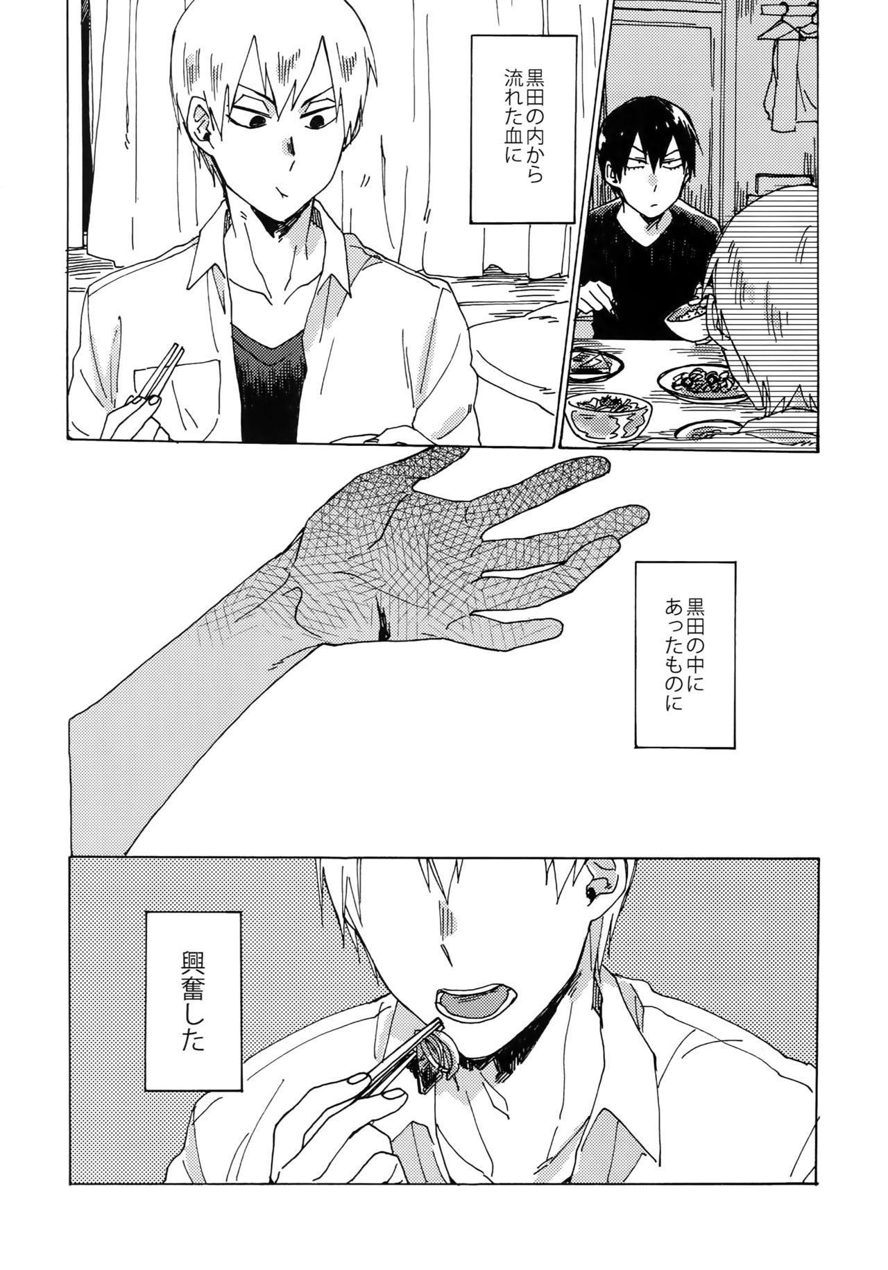 Buchi Yabure Shinzou 14